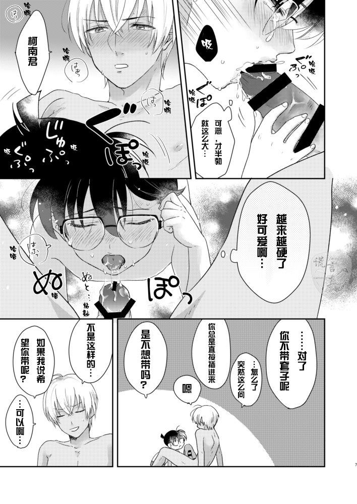 Tsumari Kawaii tte Koto!   因为可爱! 5