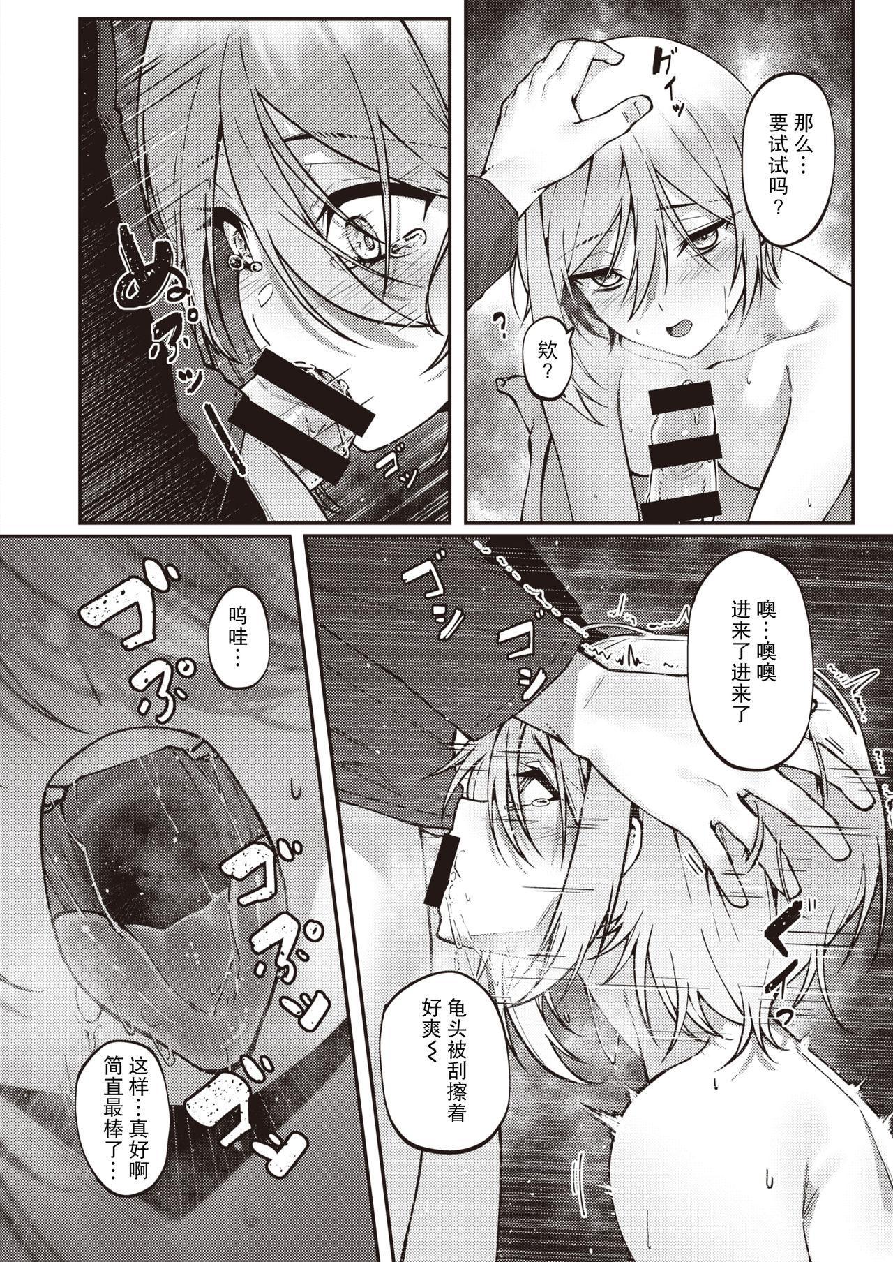 Kakushigoto Hime 10
