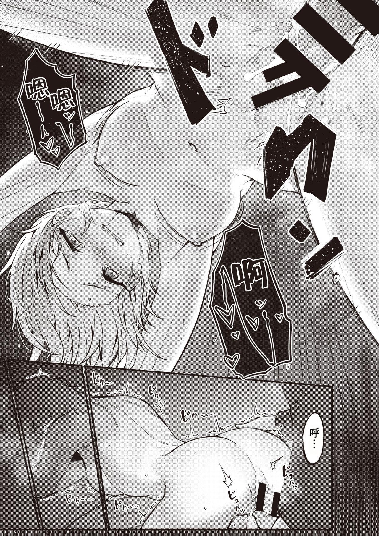 Kakushigoto Hime 19