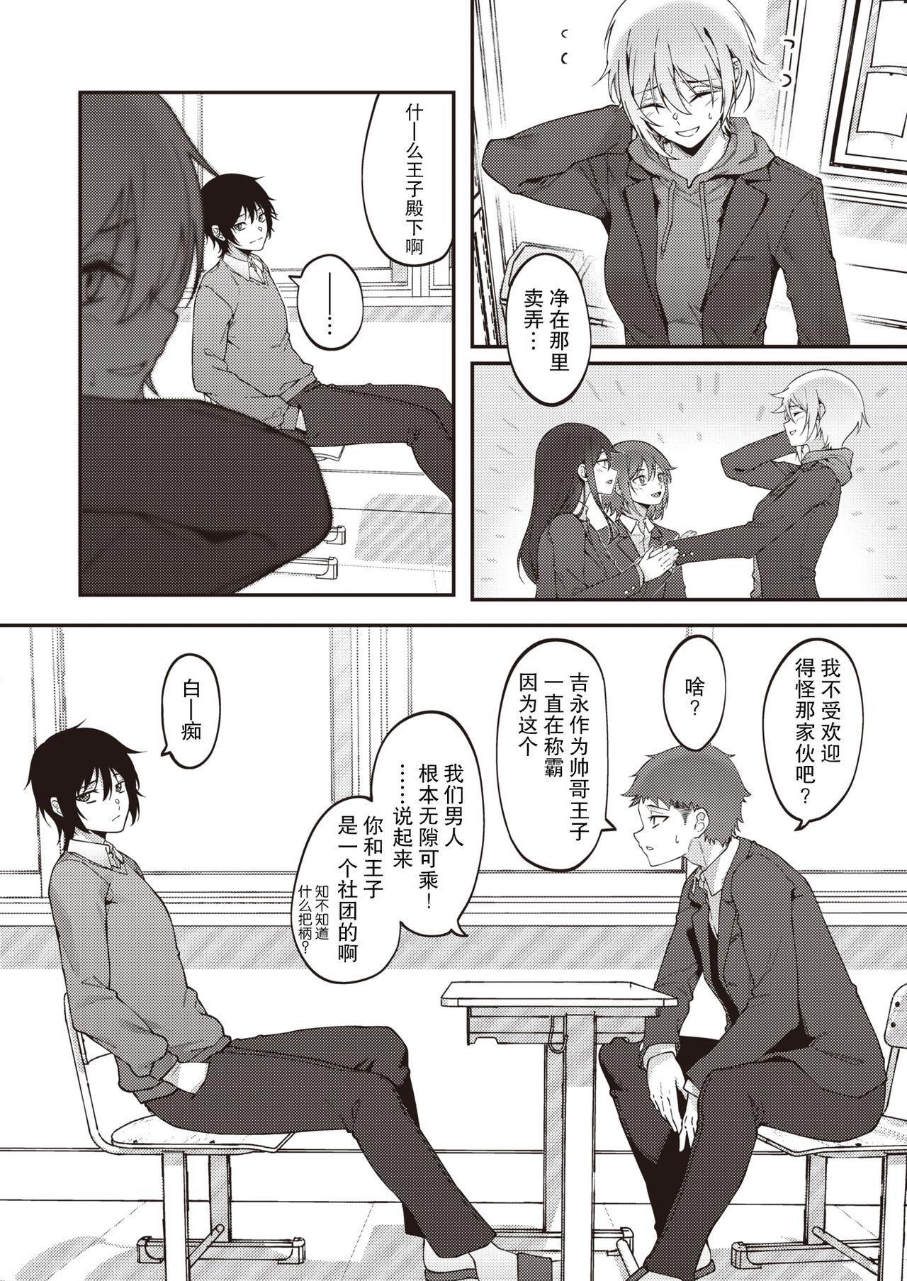 Kakushigoto Hime 2