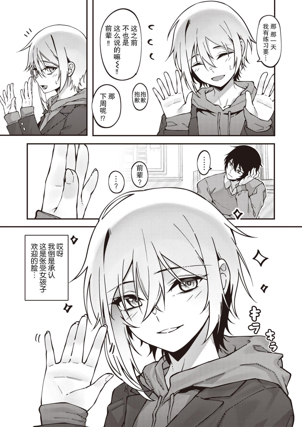 Kakushigoto Hime 3