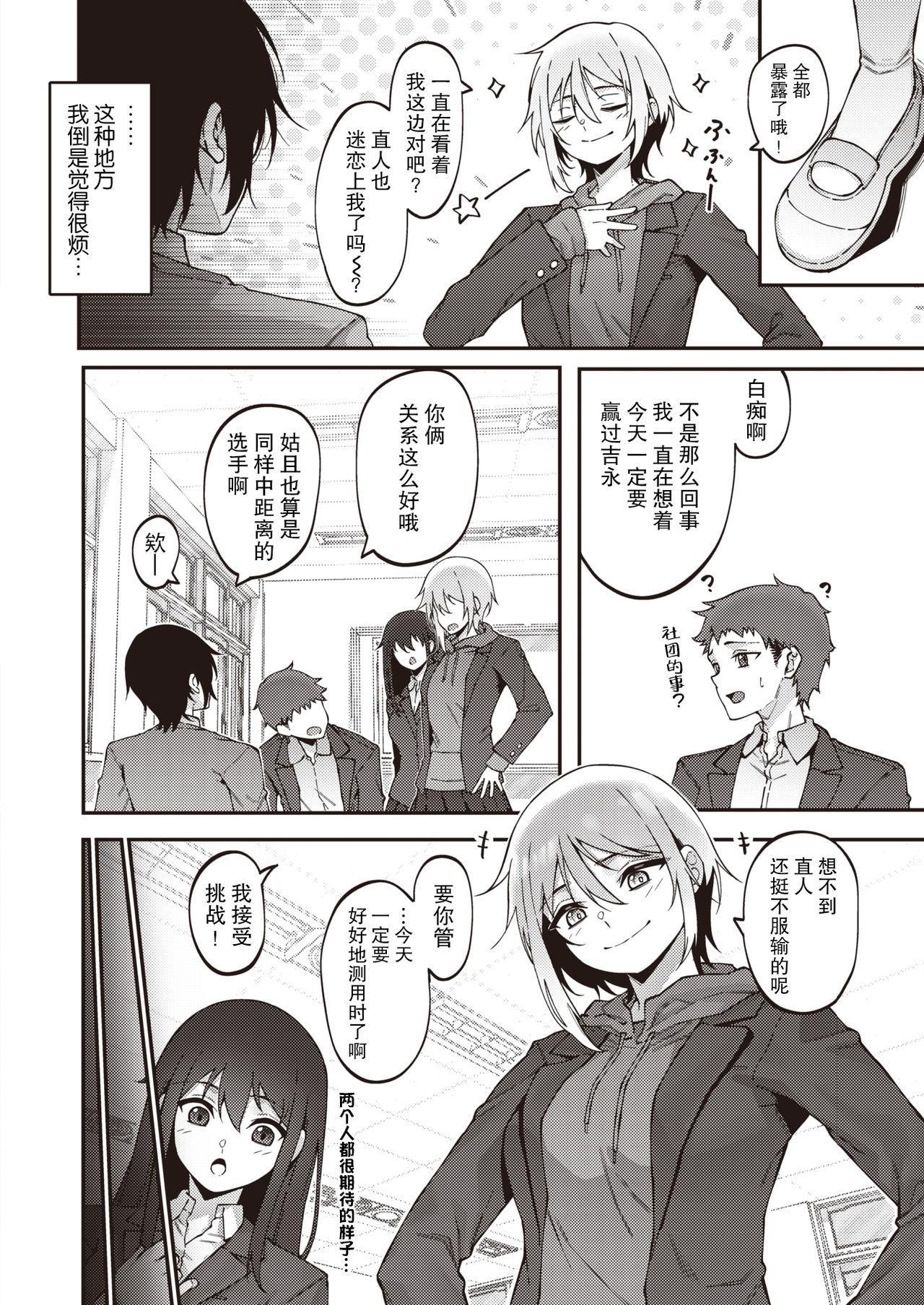 Kakushigoto Hime 4
