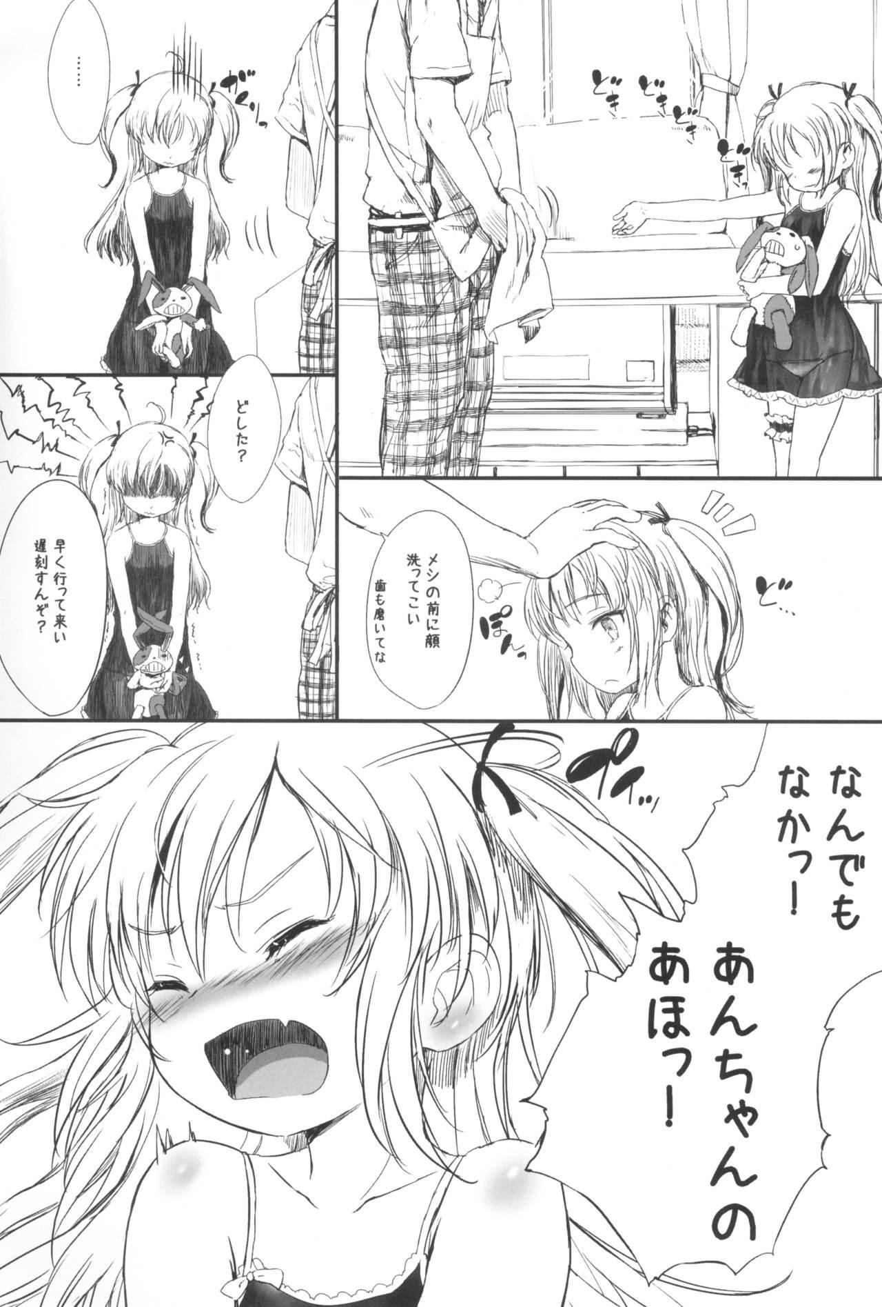 mariKoba Omake Nobato wa Nido Saezuru 6