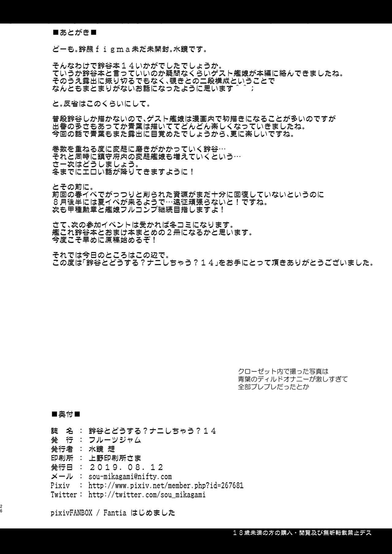 Suzuya to Dousuru? Nani Shichau? 14 25