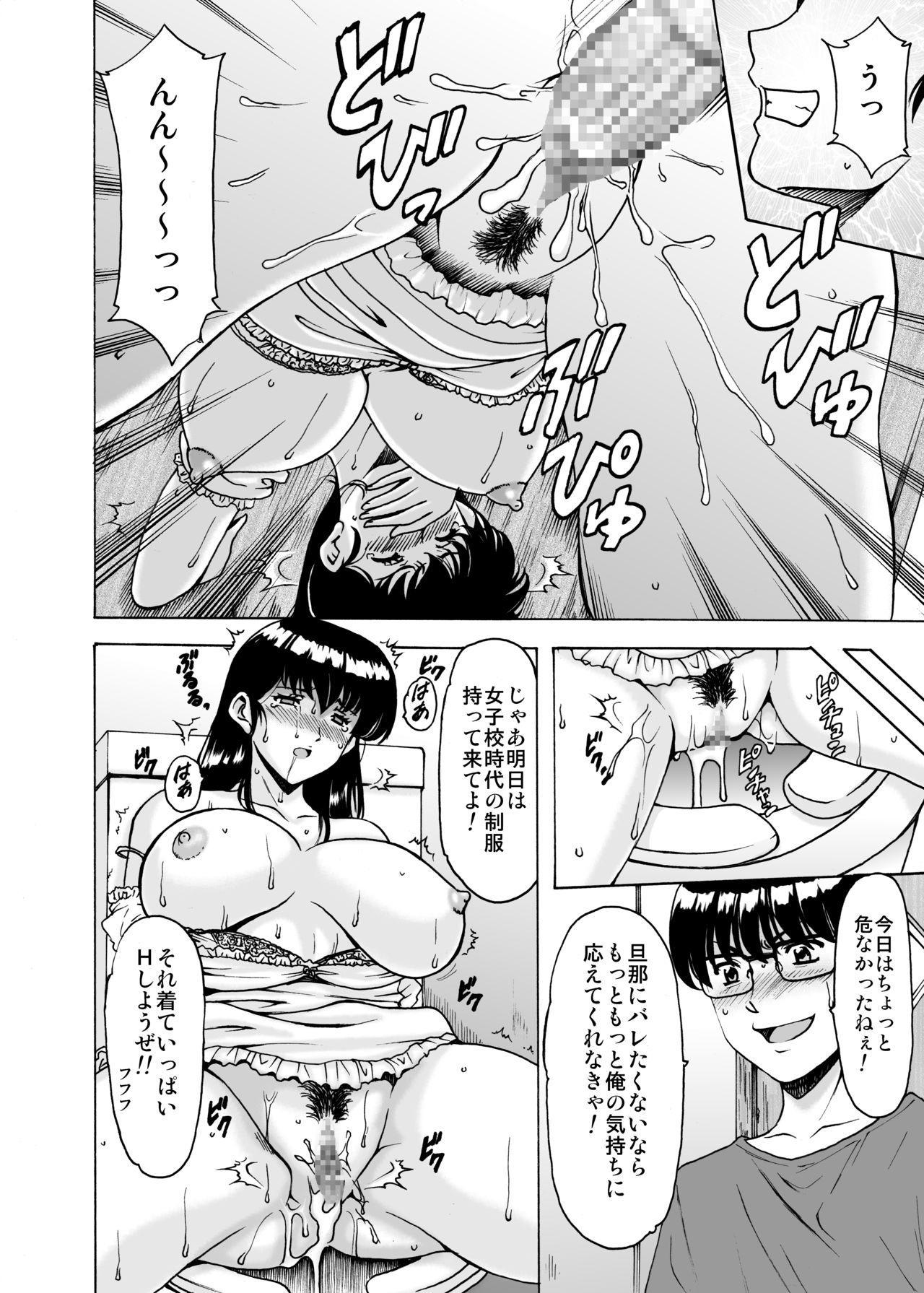 Hitozuma Kanrinin Kyouko 8 Juujun Hen 3 10