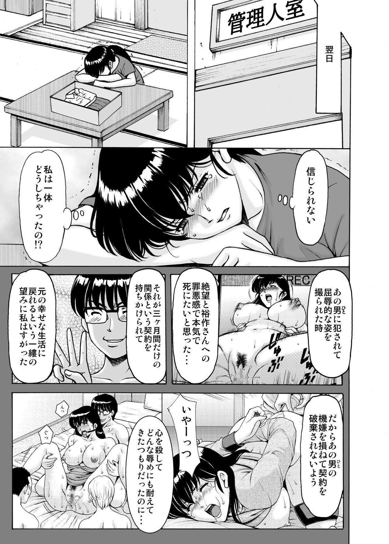 Hitozuma Kanrinin Kyouko 8 Juujun Hen 3 11