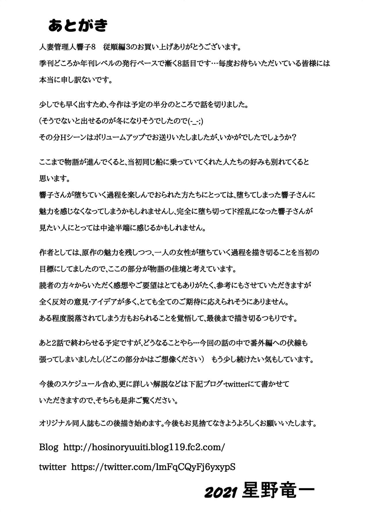 Hitozuma Kanrinin Kyouko 8 Juujun Hen 3 29