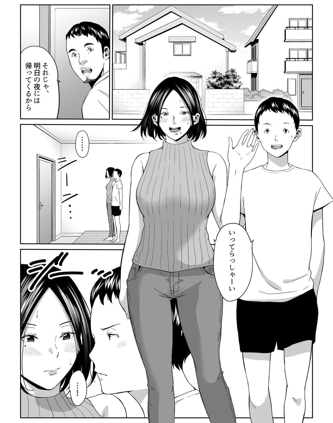 Boku no Daisuki na Kaa-san to Omou Zonbun Sex Dekiru Hi 1