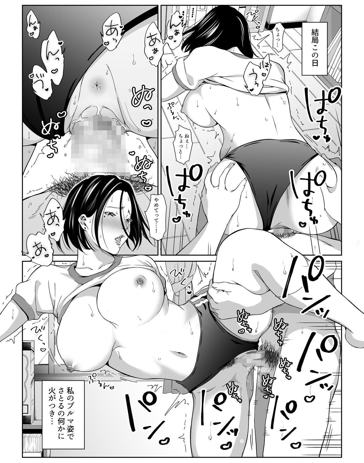 Boku no Daisuki na Kaa-san to Omou Zonbun Sex Dekiru Hi 21