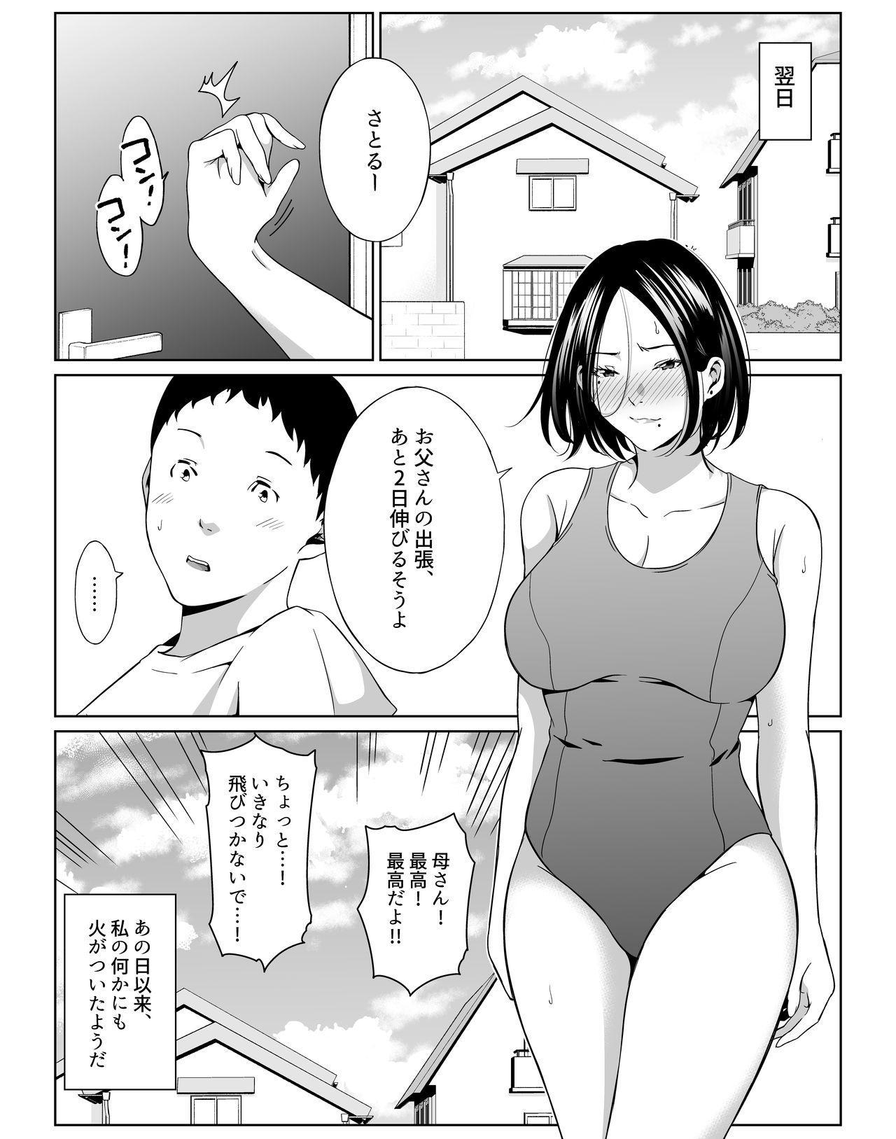 Boku no Daisuki na Kaa-san to Omou Zonbun Sex Dekiru Hi 26