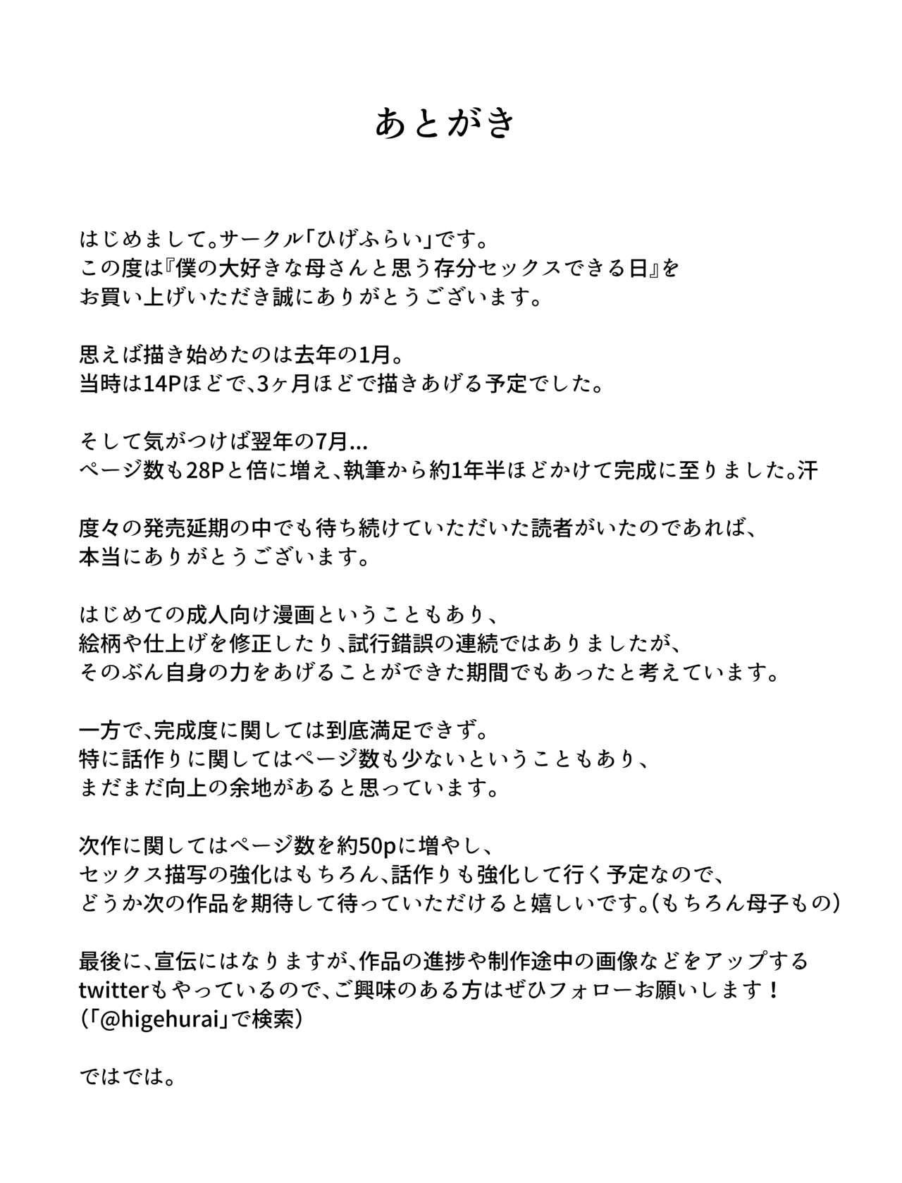 Boku no Daisuki na Kaa-san to Omou Zonbun Sex Dekiru Hi 27