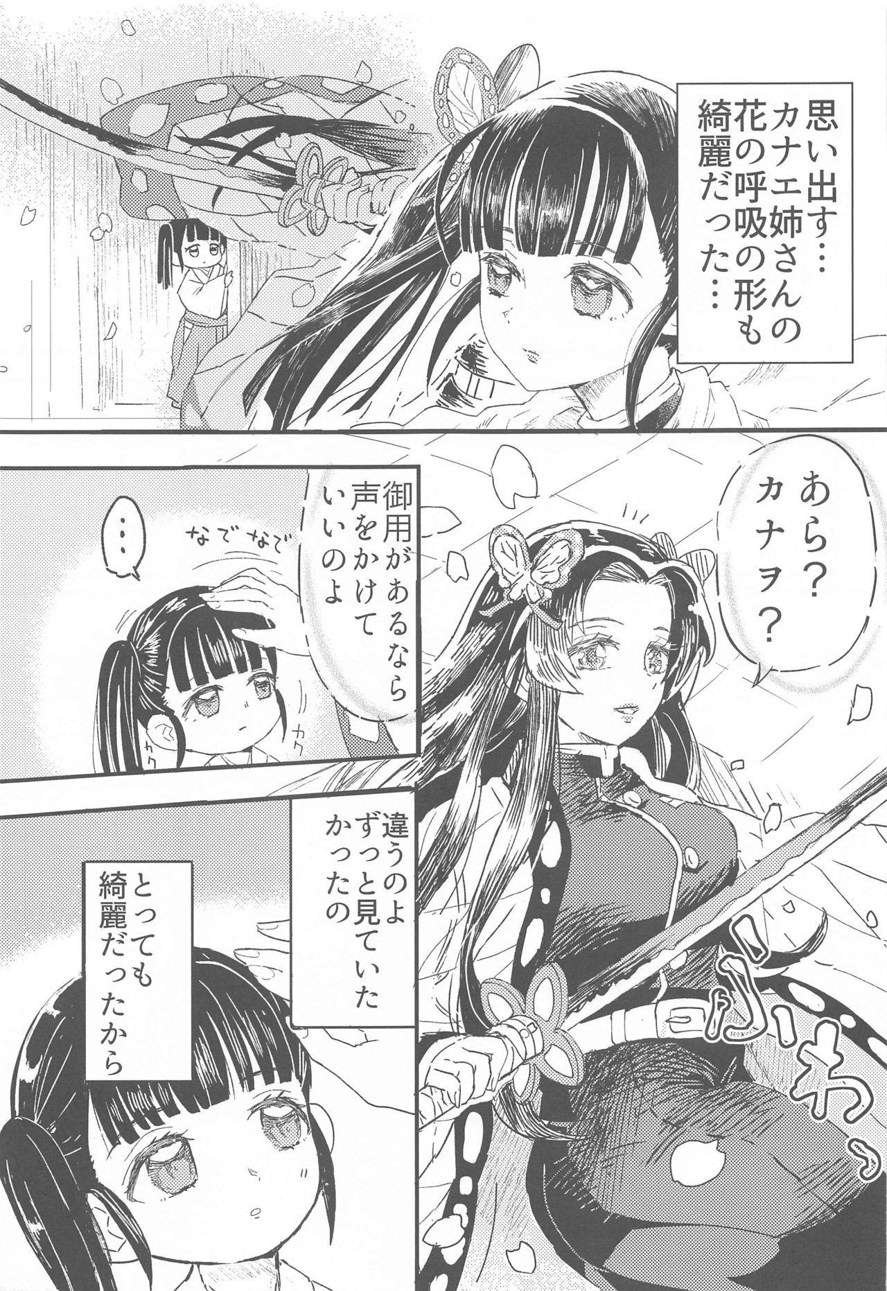 Ikkou Kakukaku 11