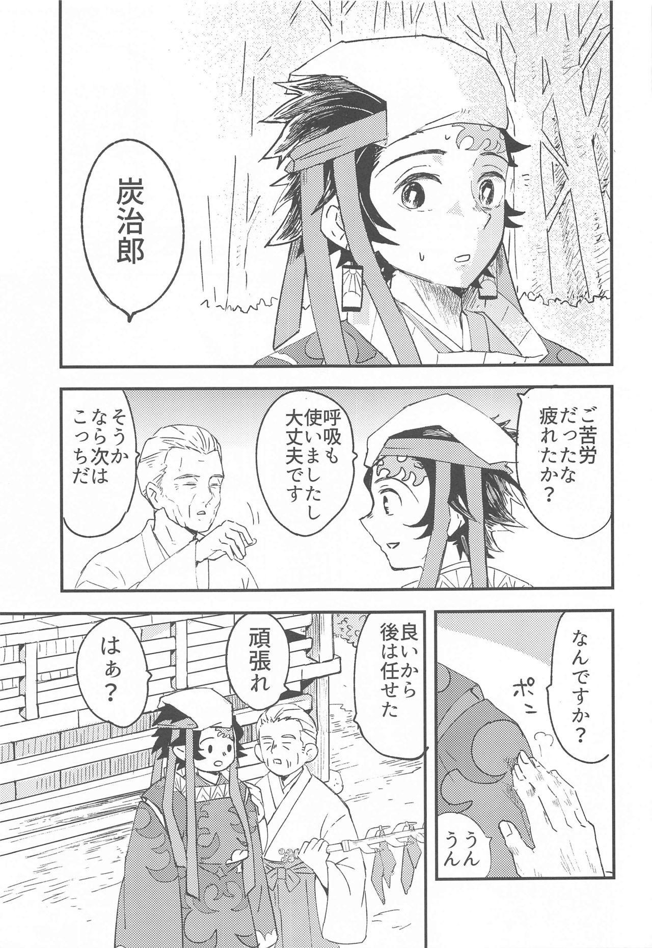 Ikkou Kakukaku 13