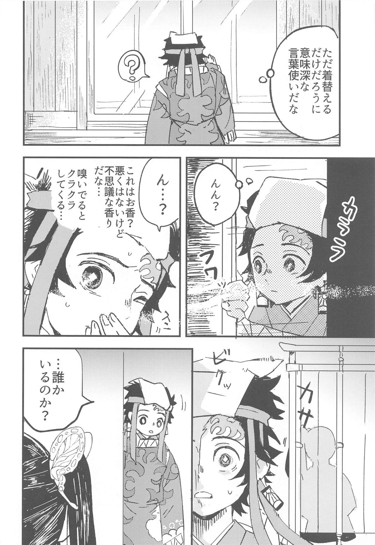 Ikkou Kakukaku 14