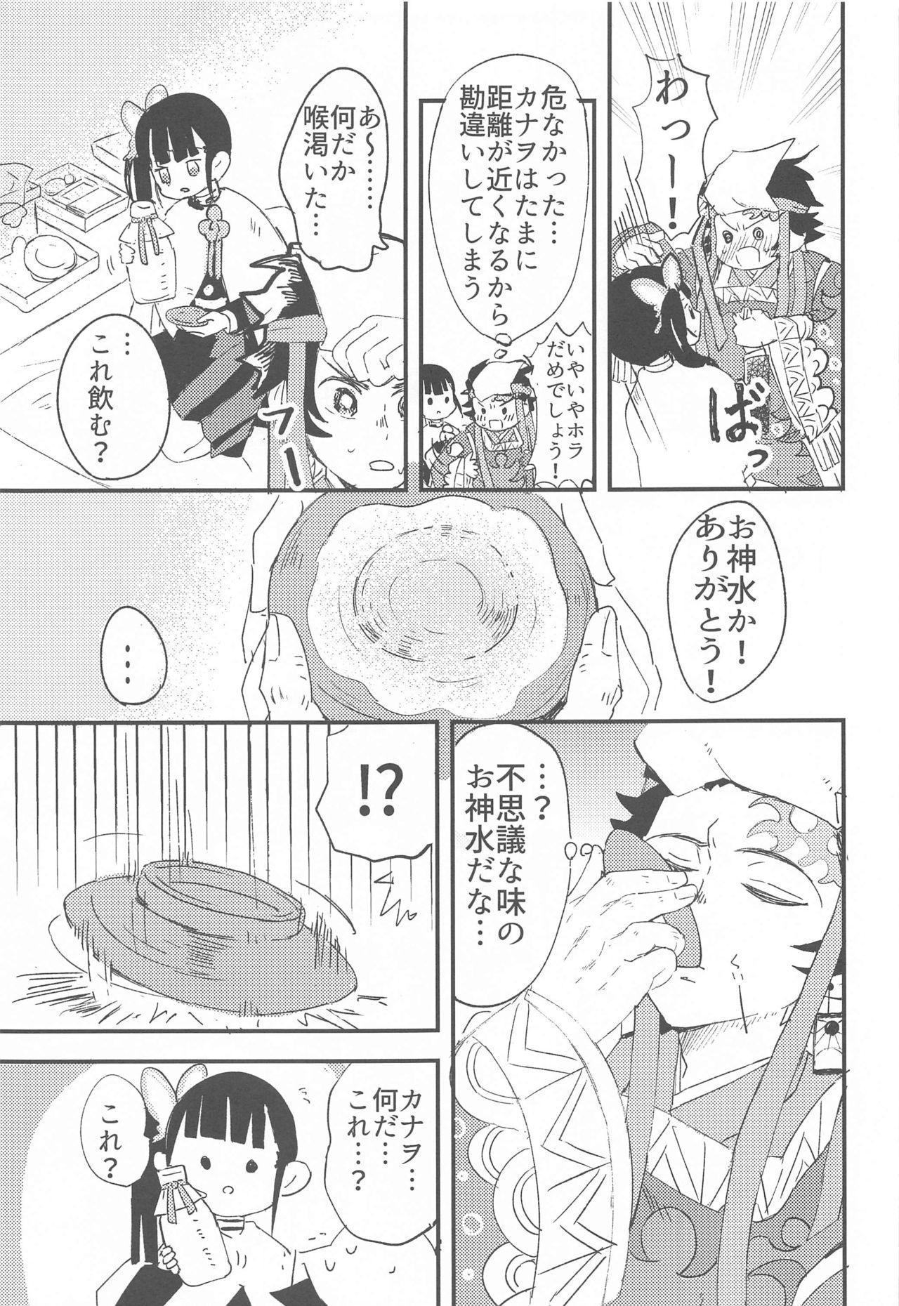 Ikkou Kakukaku 17