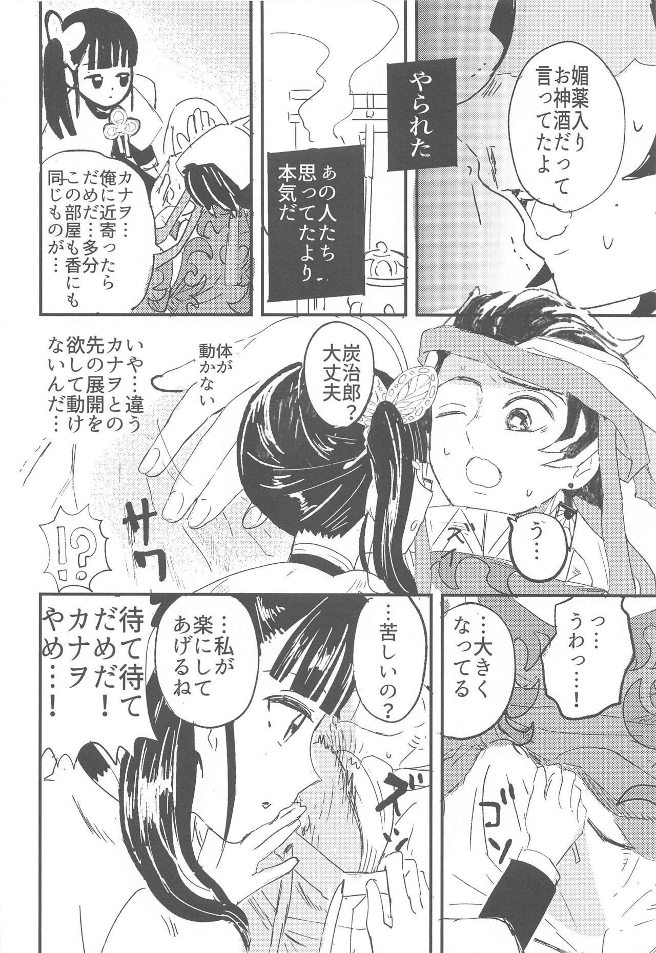 Ikkou Kakukaku 18