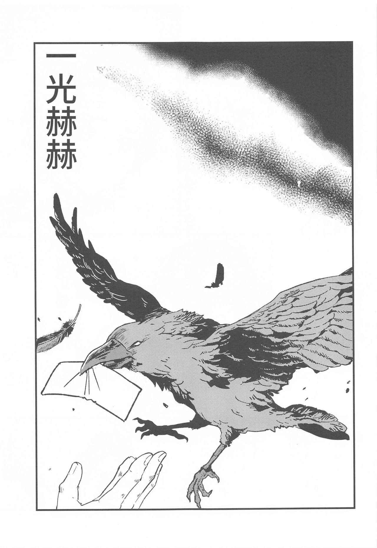 Ikkou Kakukaku 1