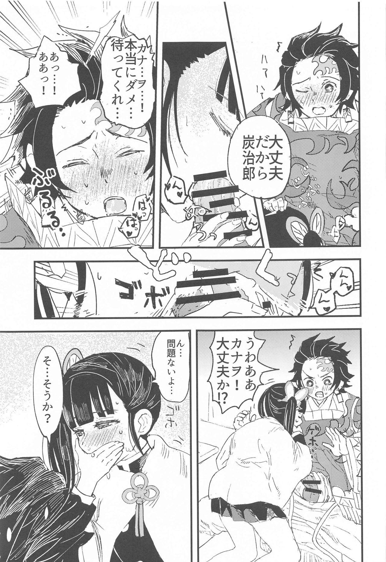 Ikkou Kakukaku 21