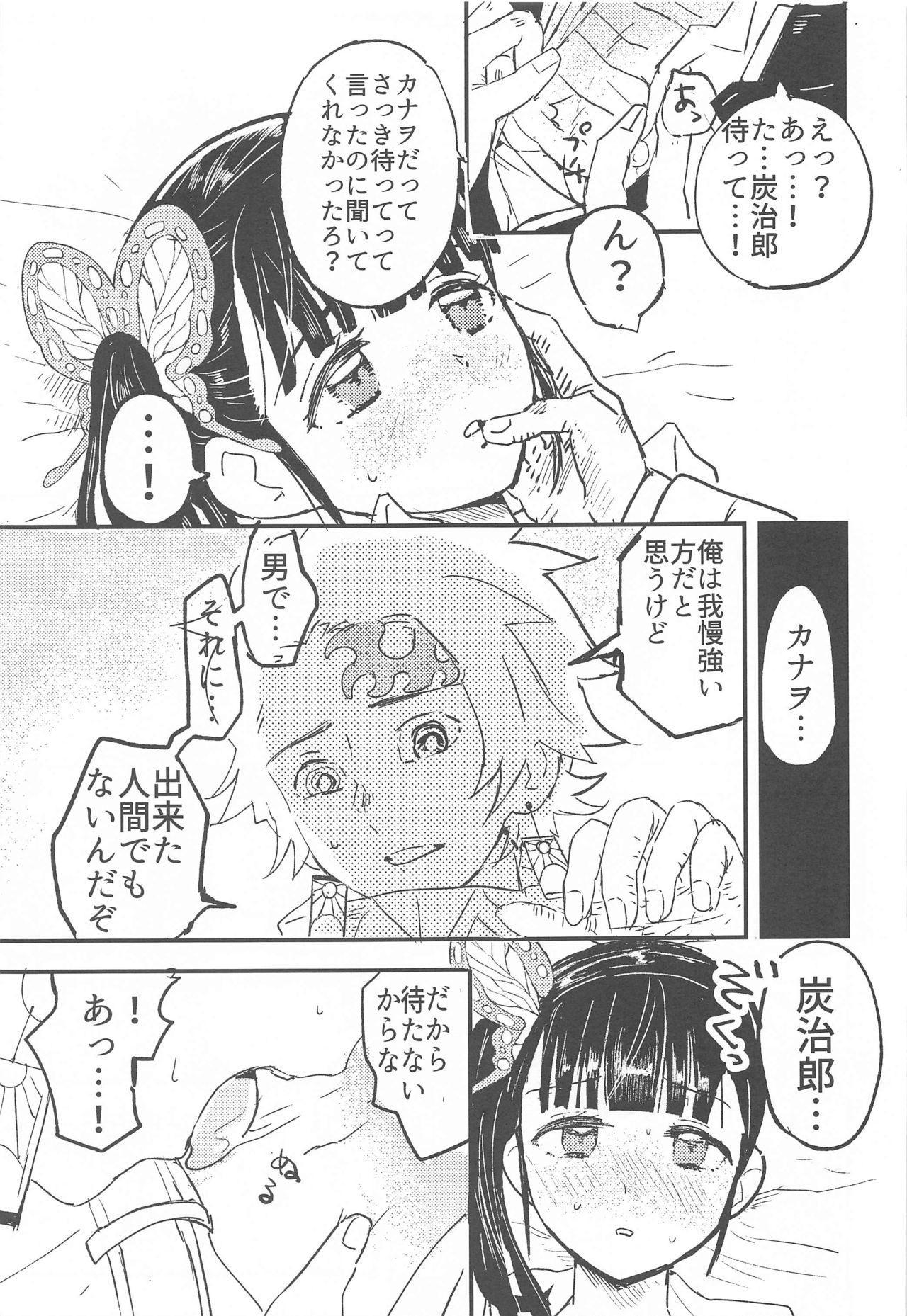 Ikkou Kakukaku 23