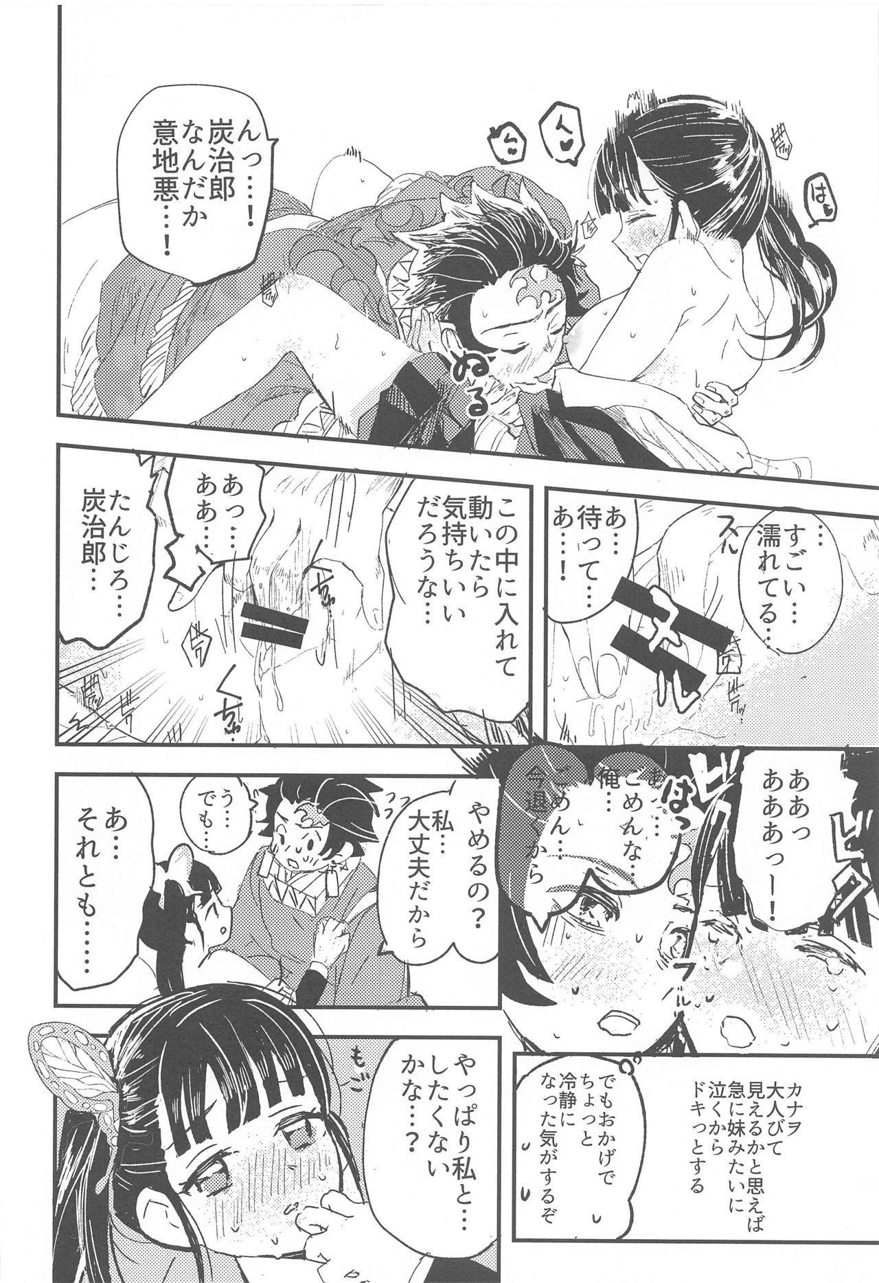 Ikkou Kakukaku 24