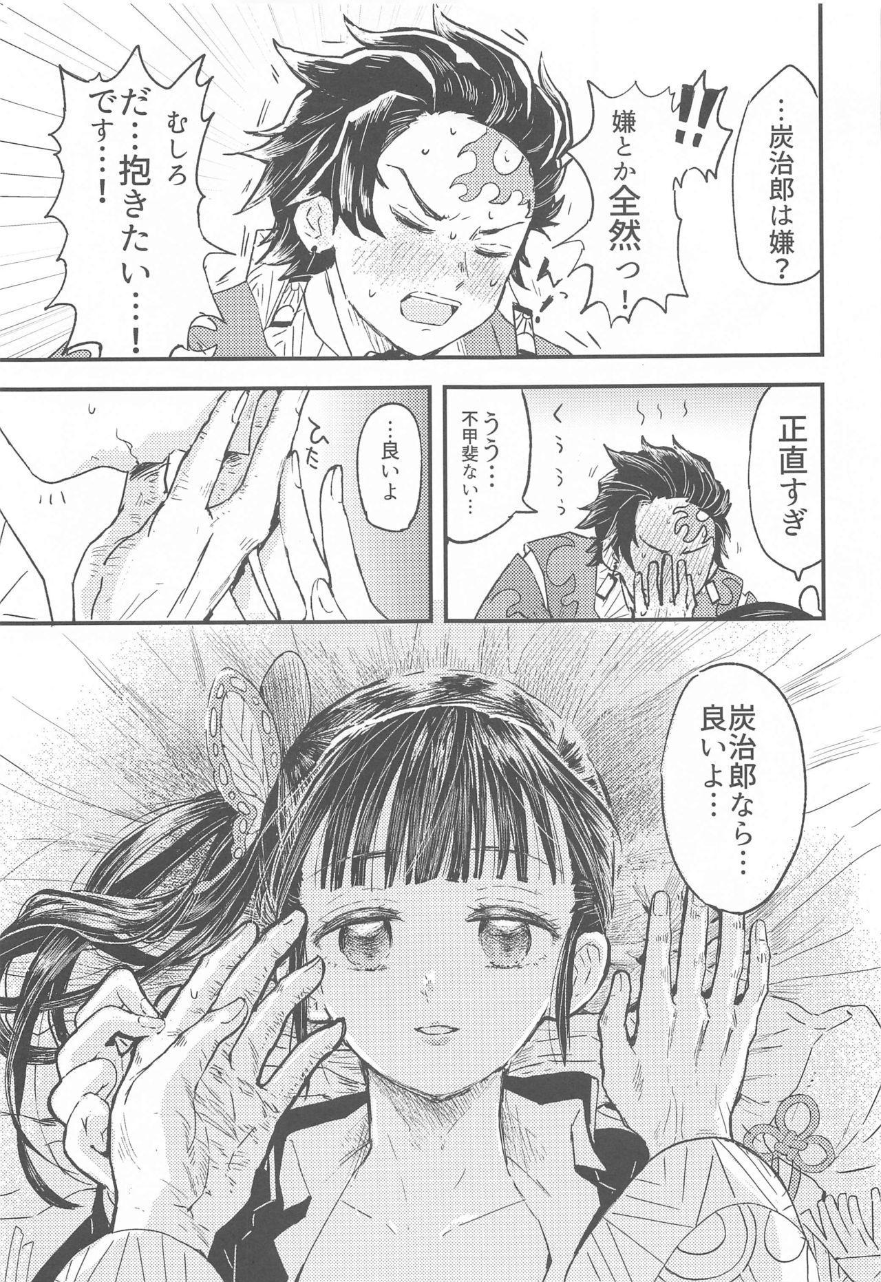 Ikkou Kakukaku 25
