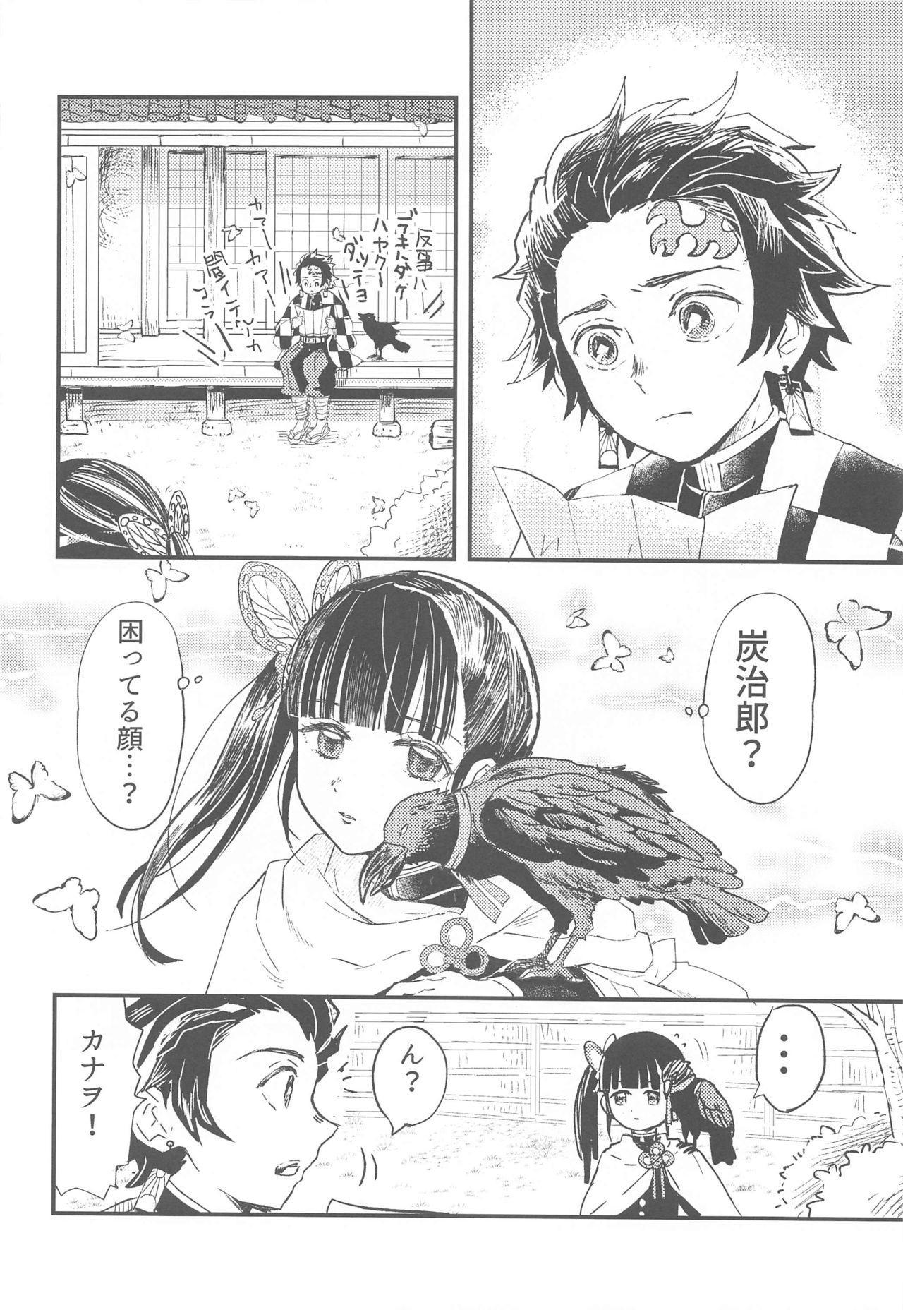 Ikkou Kakukaku 2