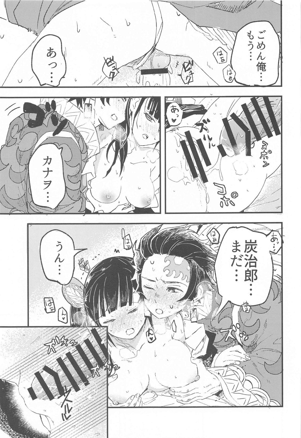 Ikkou Kakukaku 29