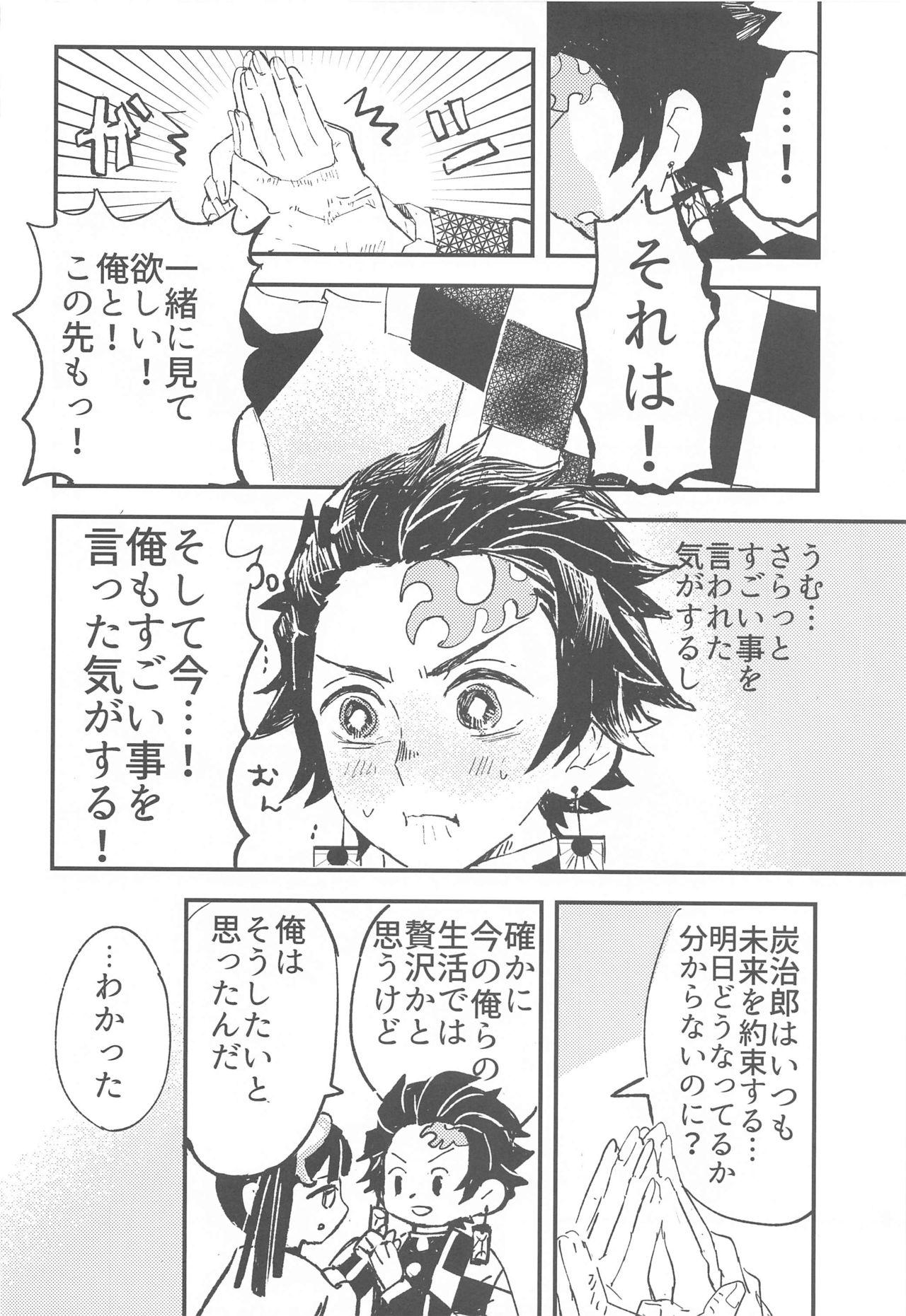 Ikkou Kakukaku 38