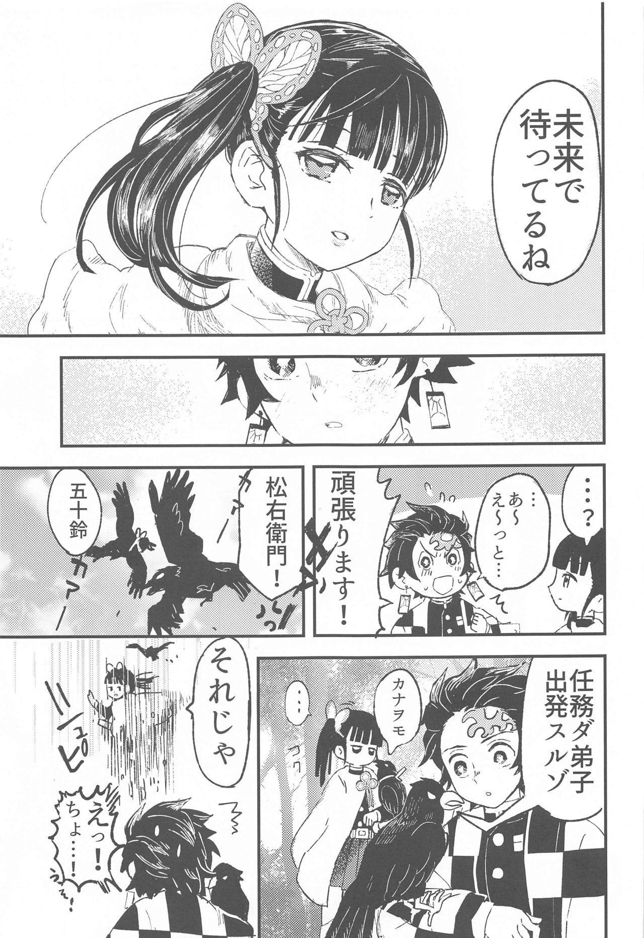 Ikkou Kakukaku 39