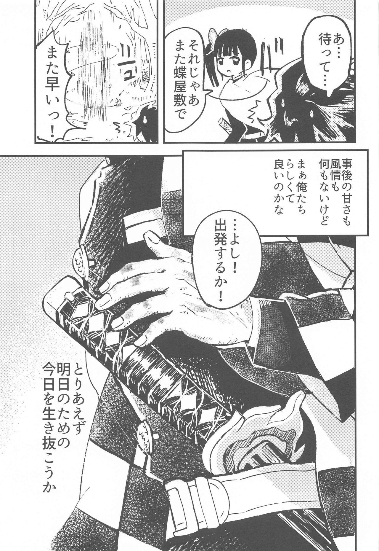Ikkou Kakukaku 41