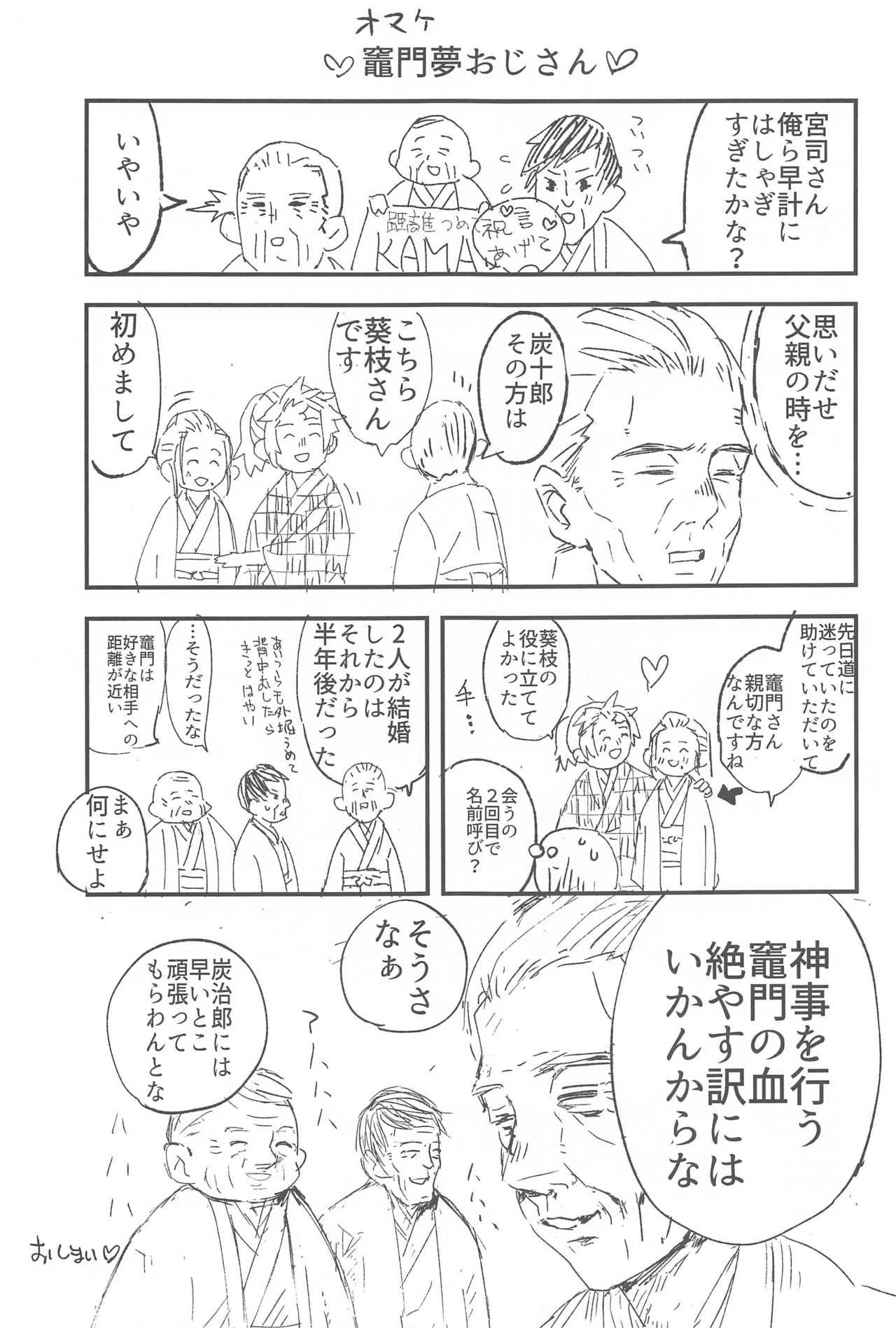 Ikkou Kakukaku 42