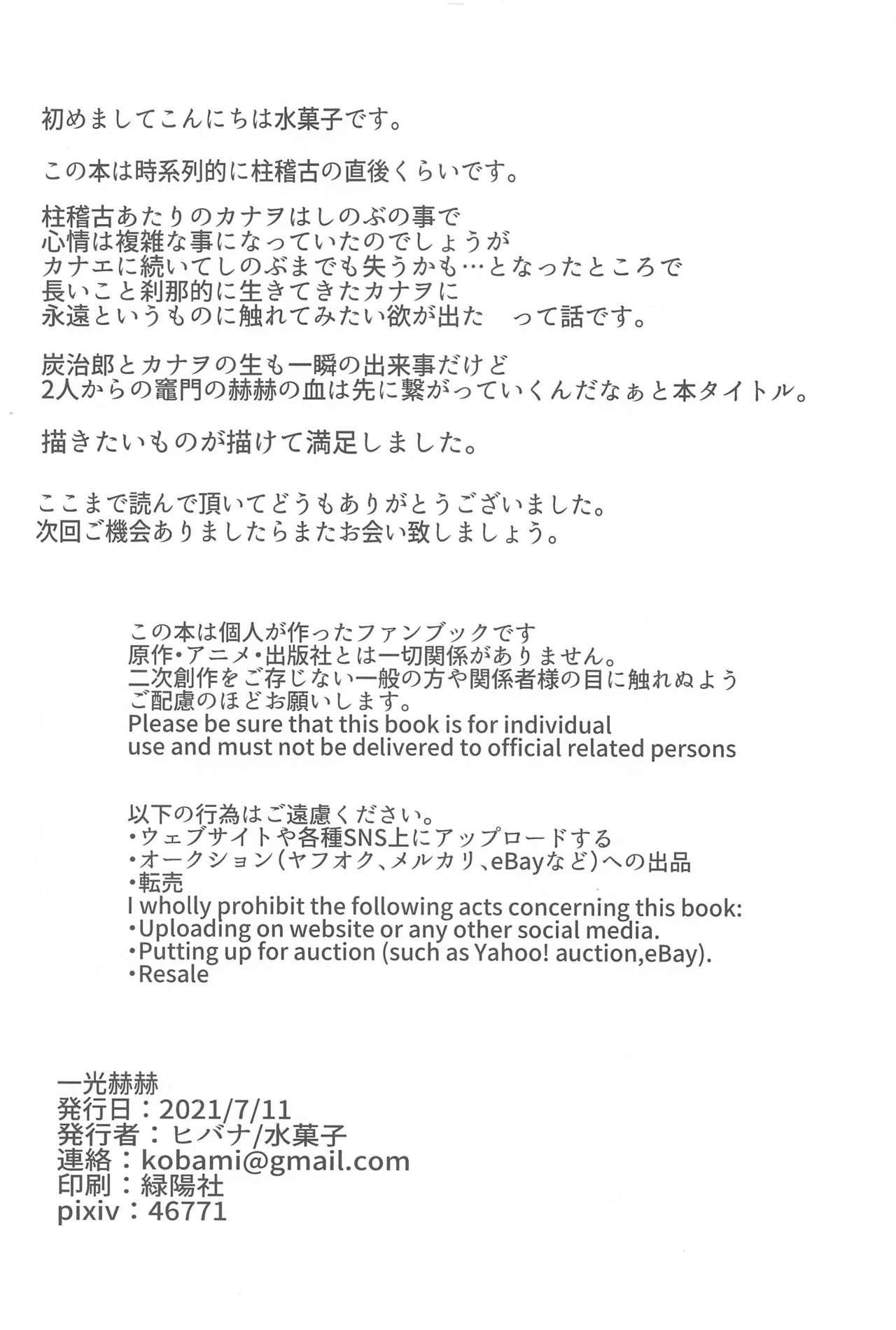 Ikkou Kakukaku 43