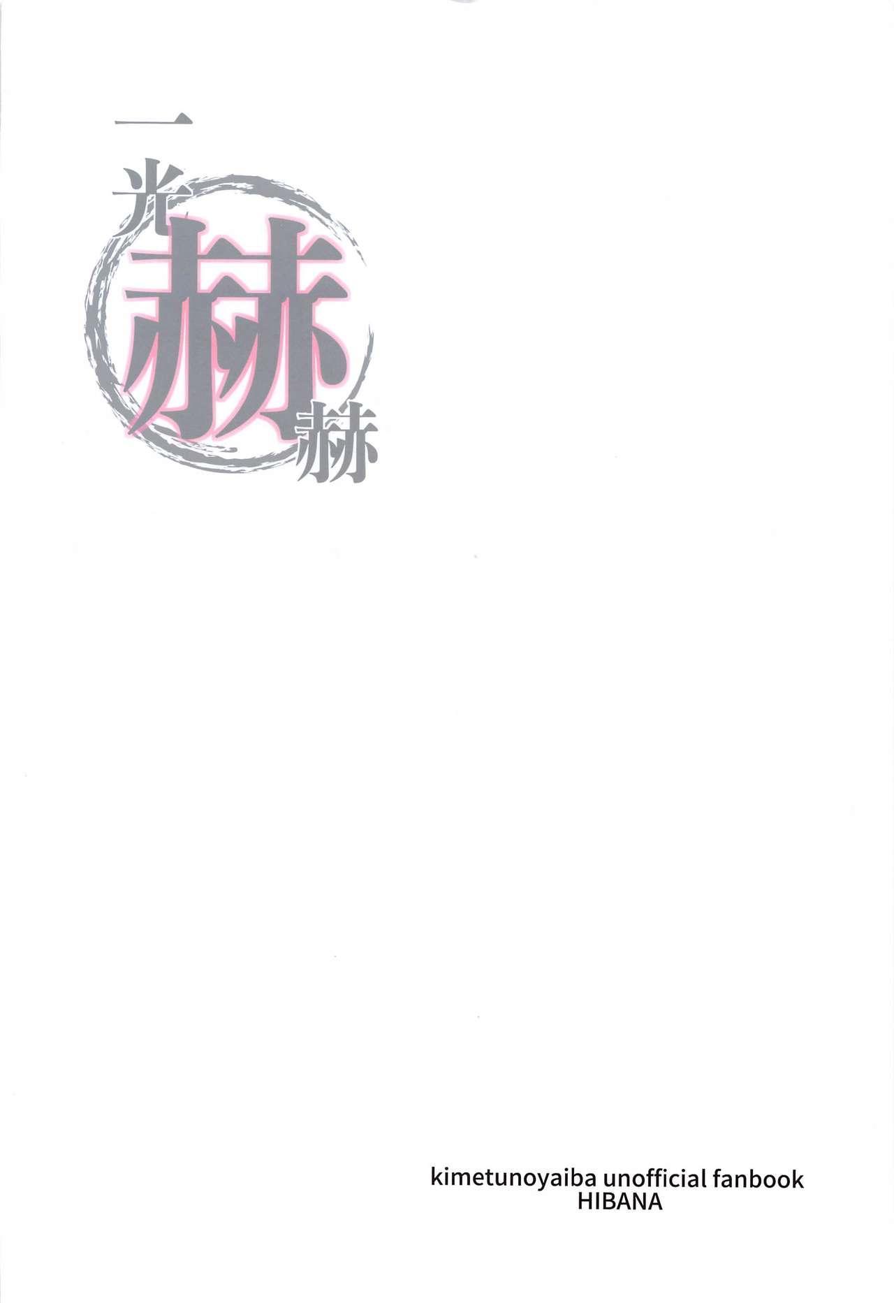 Ikkou Kakukaku 44