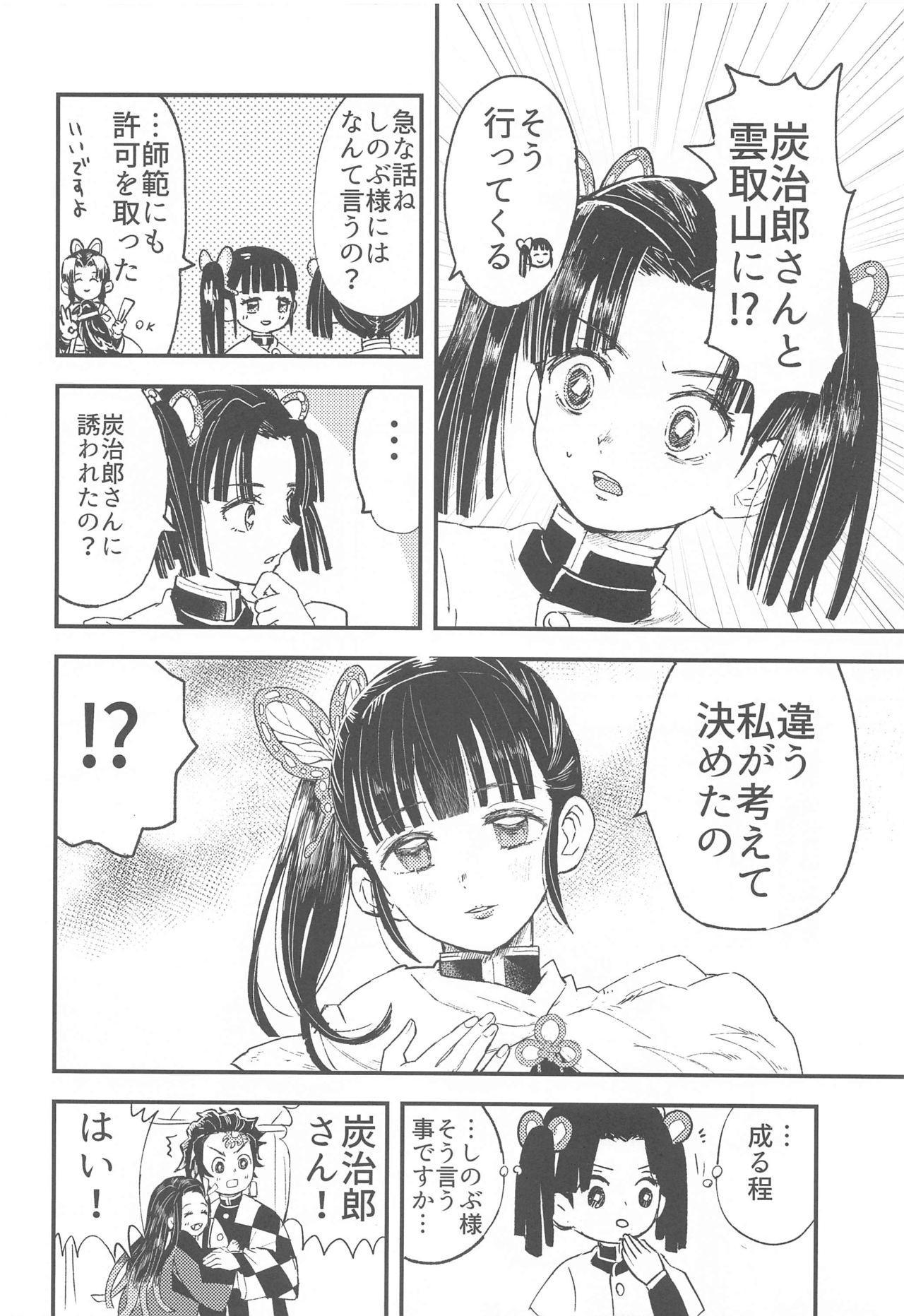 Ikkou Kakukaku 4
