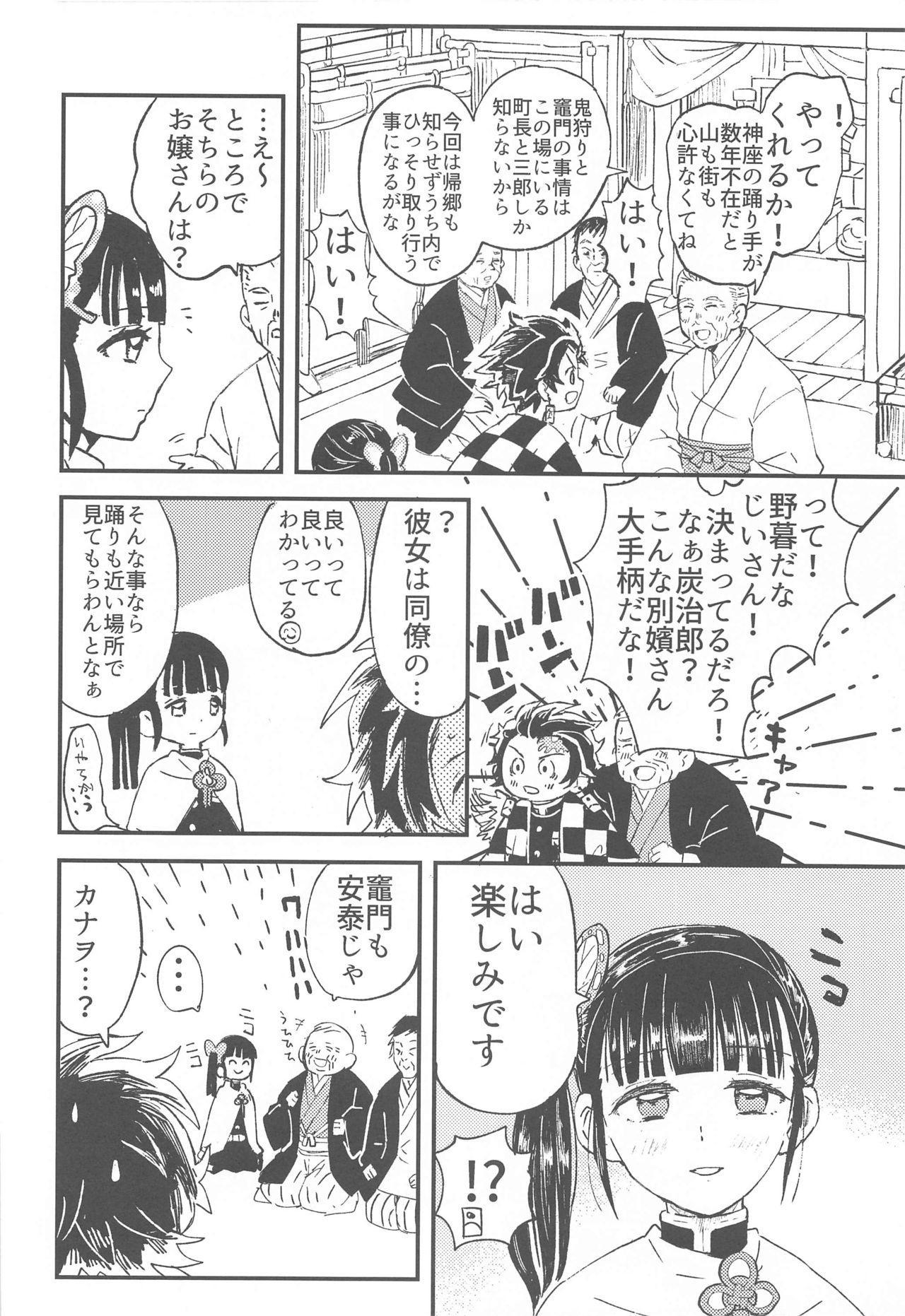 Ikkou Kakukaku 6