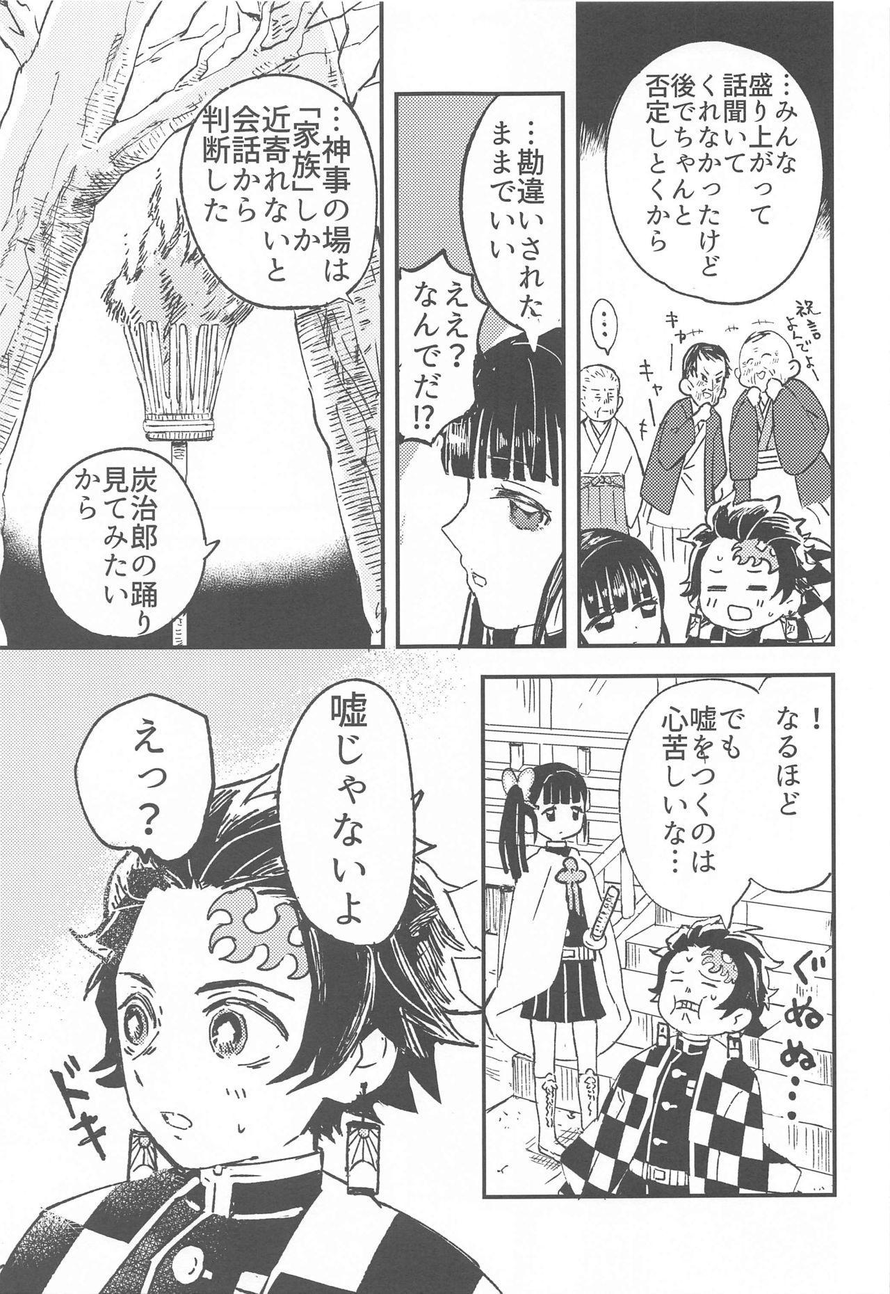 Ikkou Kakukaku 7