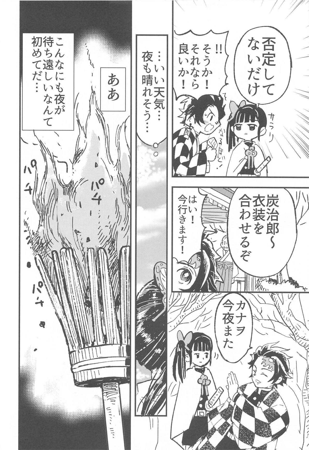 Ikkou Kakukaku 8