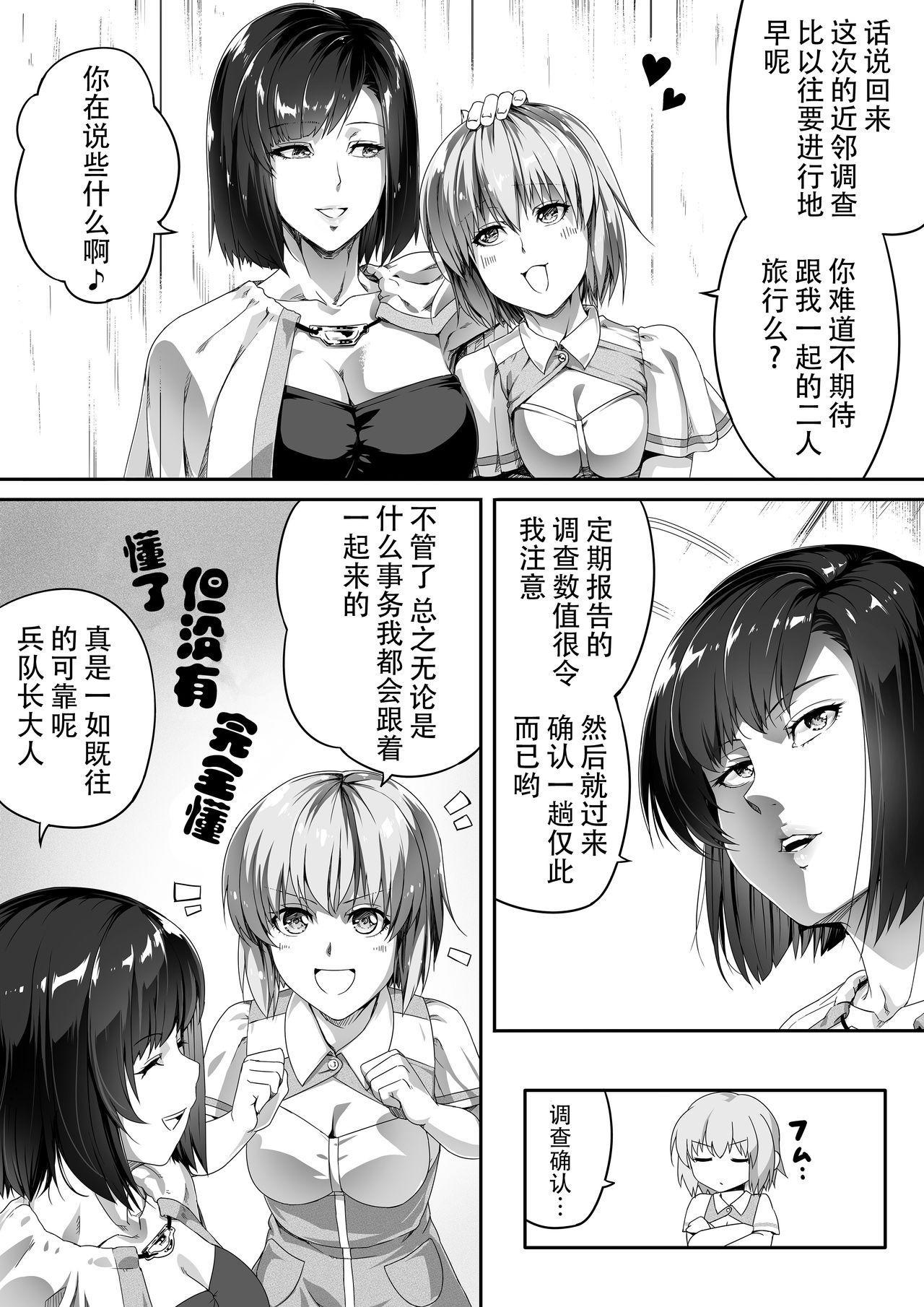 Chikara Aru Succubus wa Seiyoku o Mitashitai dake. 1 9