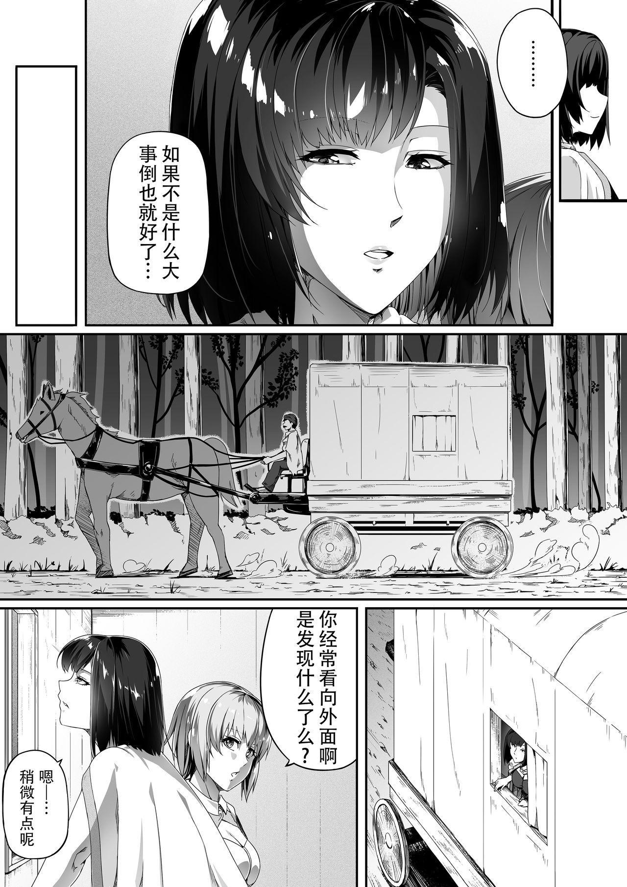 Chikara Aru Succubus wa Seiyoku o Mitashitai dake. 1 10