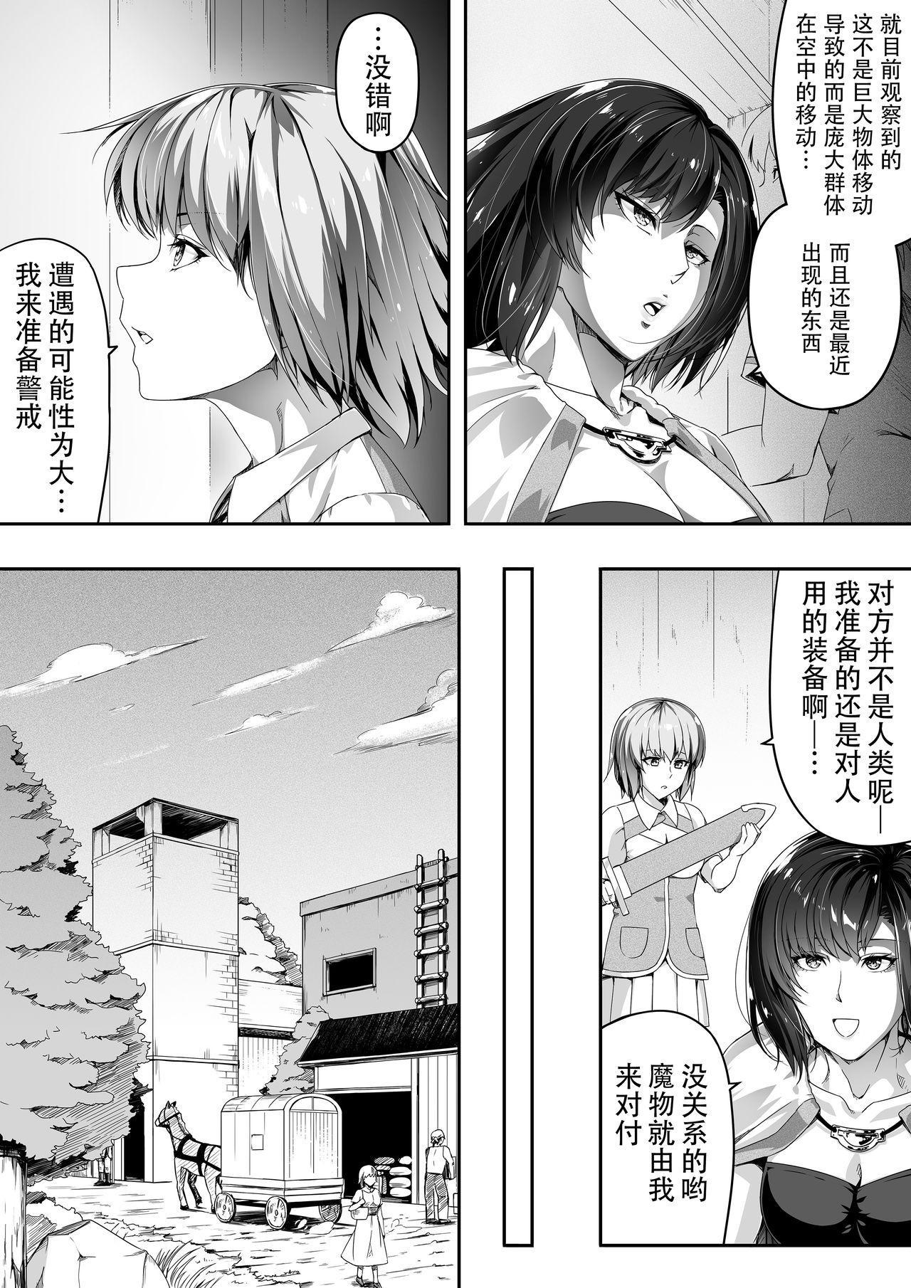 Chikara Aru Succubus wa Seiyoku o Mitashitai dake. 1 12