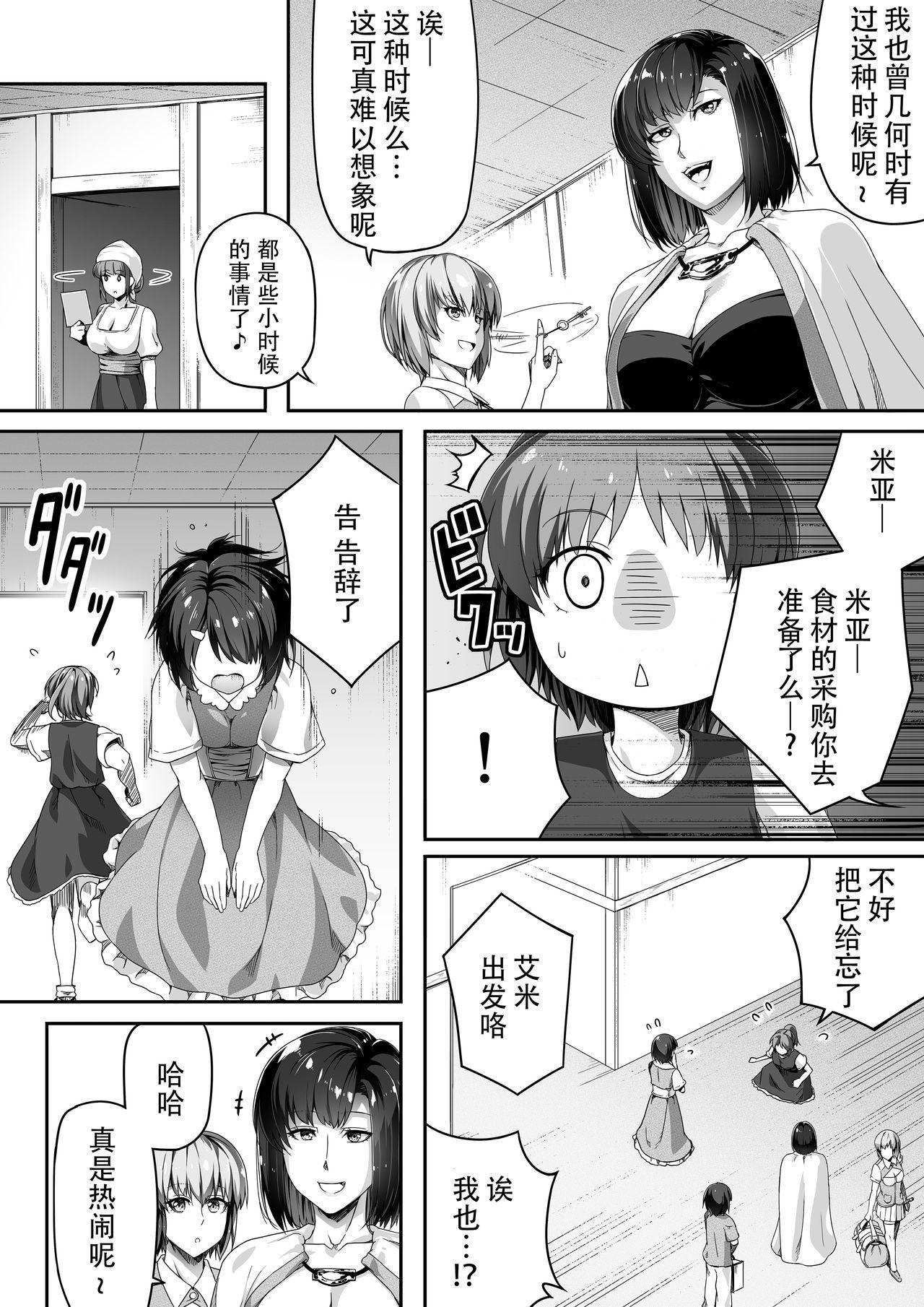 Chikara Aru Succubus wa Seiyoku o Mitashitai dake. 1 16