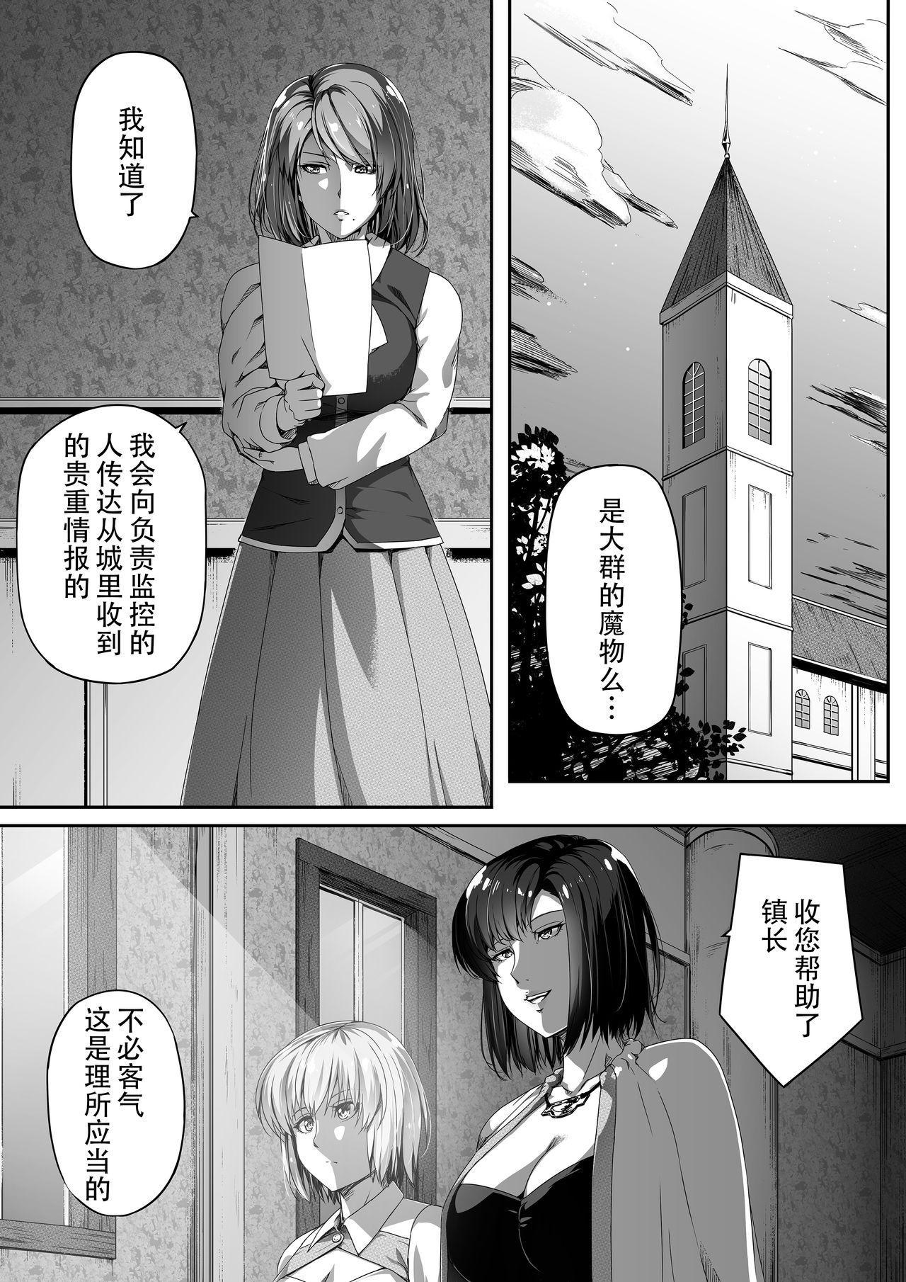 Chikara Aru Succubus wa Seiyoku o Mitashitai dake. 1 17