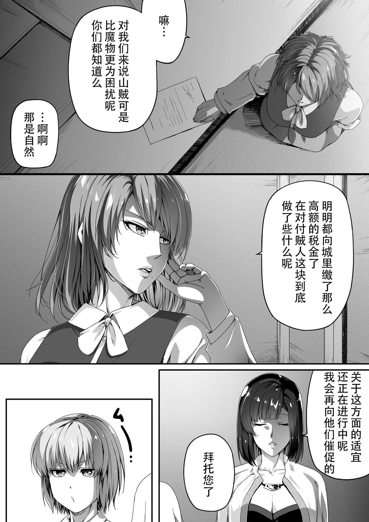 Chikara Aru Succubus wa Seiyoku o Mitashitai dake. 1 18