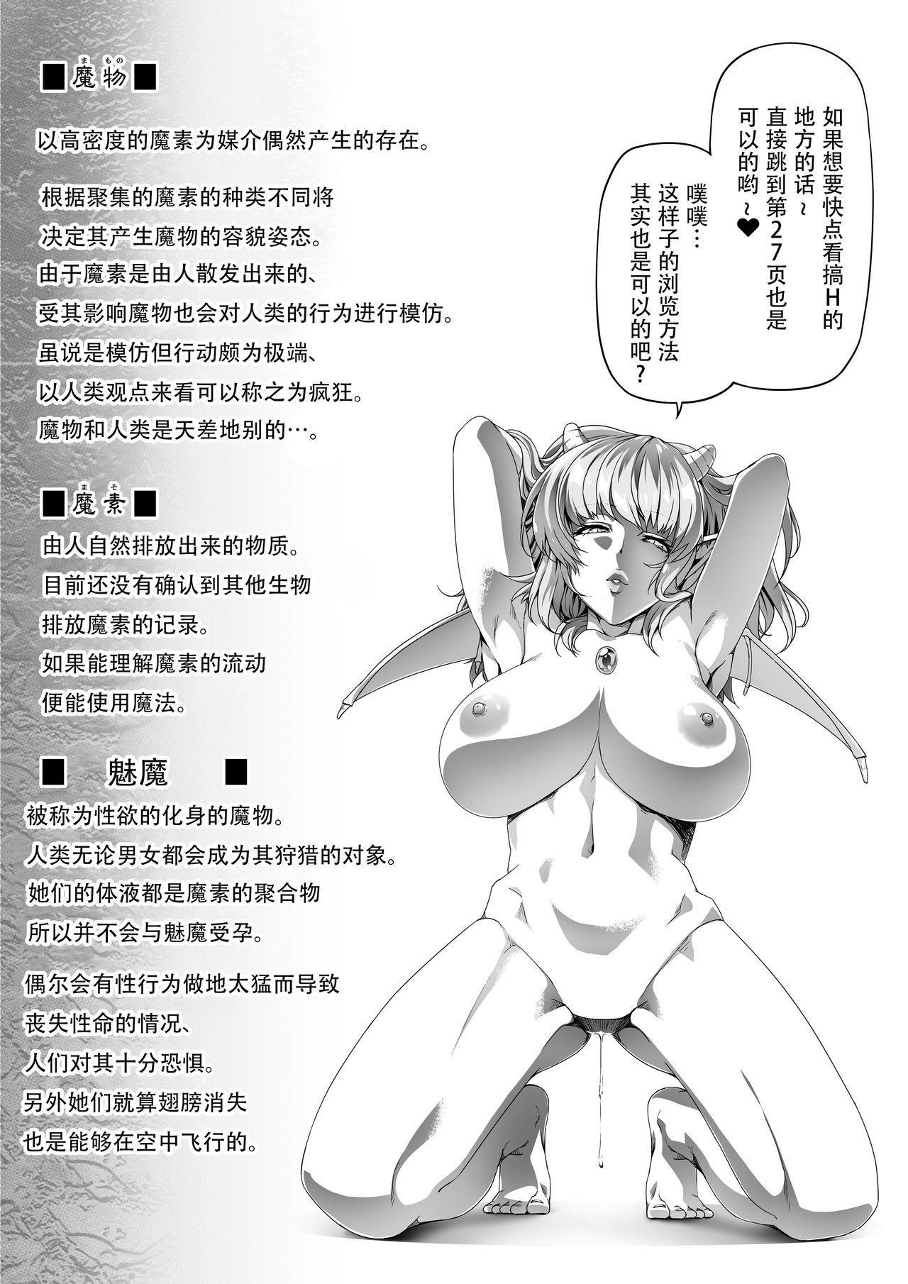 Chikara Aru Succubus wa Seiyoku o Mitashitai dake. 1 1