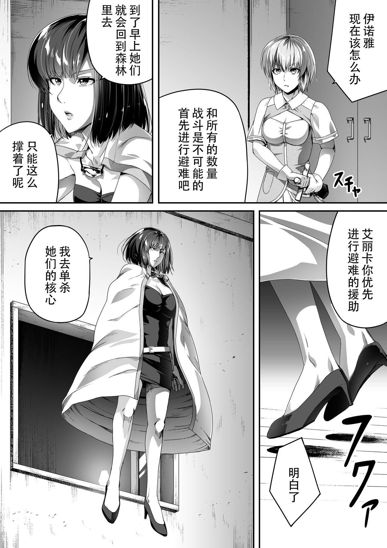 Chikara Aru Succubus wa Seiyoku o Mitashitai dake. 1 38
