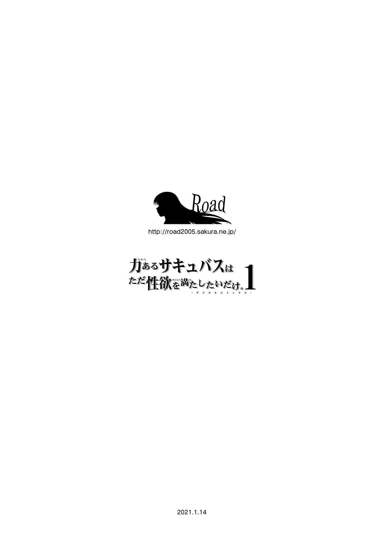 Chikara Aru Succubus wa Seiyoku o Mitashitai dake. 1 87