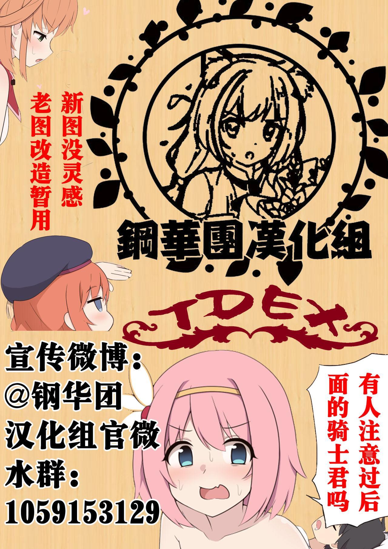 Chikara Aru Succubus wa Seiyoku o Mitashitai dake. 1 88