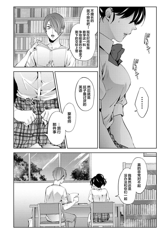 Nandemo Suru tte Itta yo ne Katei Kyoushi no Orei wa Karada de Ch.13 6