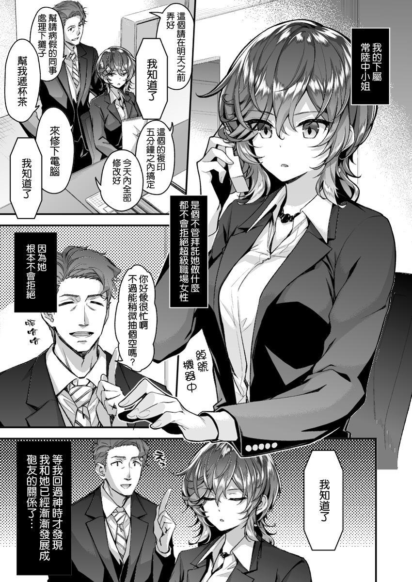 Hitachinaka-san wa Kotowaranai 4