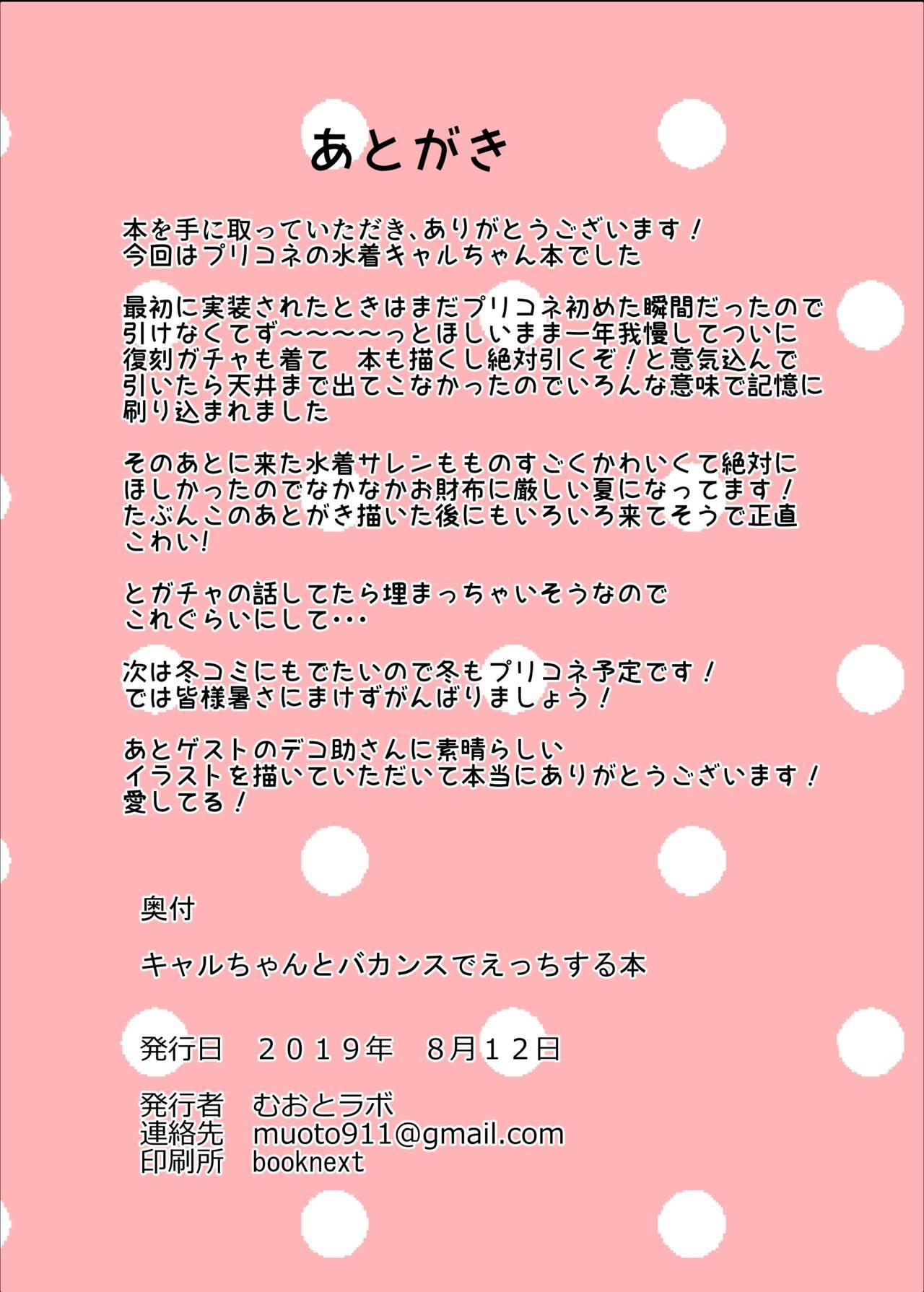 Kyaru-chan to Vacance de Ecchi Suru Hon 12